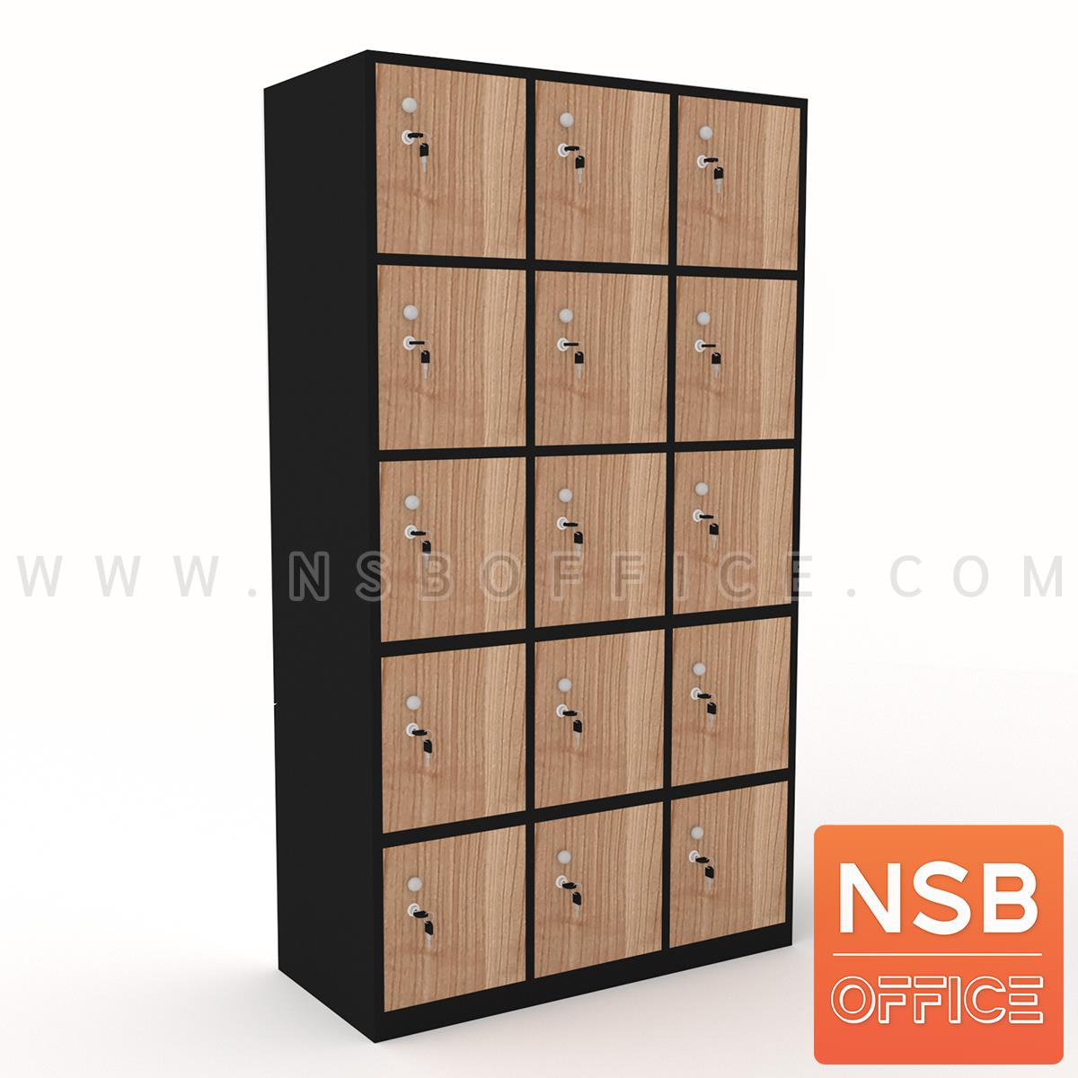 C13A013:ตู้ล็อกเกอร์ไม้ 15 ประตู รุ่นน Nivosa 5 (นิโวซ่า 5) ขนาด 90W ,120W*160H cm.  พร้อมกุญแจล็อค