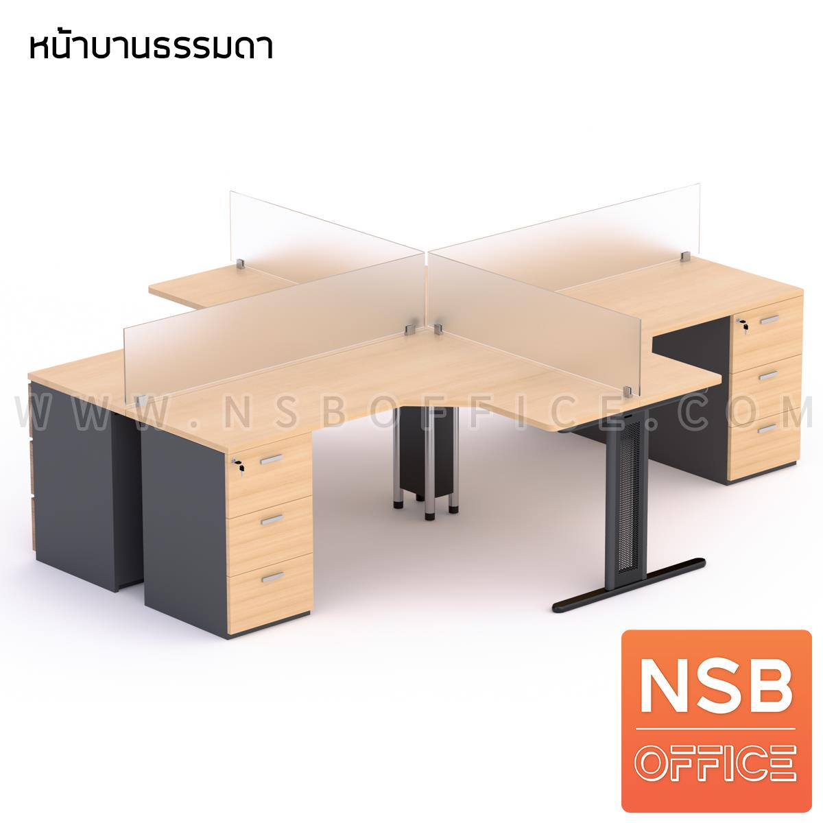 A04A166:ชุดโต๊ะทำงานกลุ่มตัวแอล 4 ที่นั่ง   ขนาด 150W1*120W2 cm. ต่อที่นั่ง พร้อม 3 ลิ้นชัก