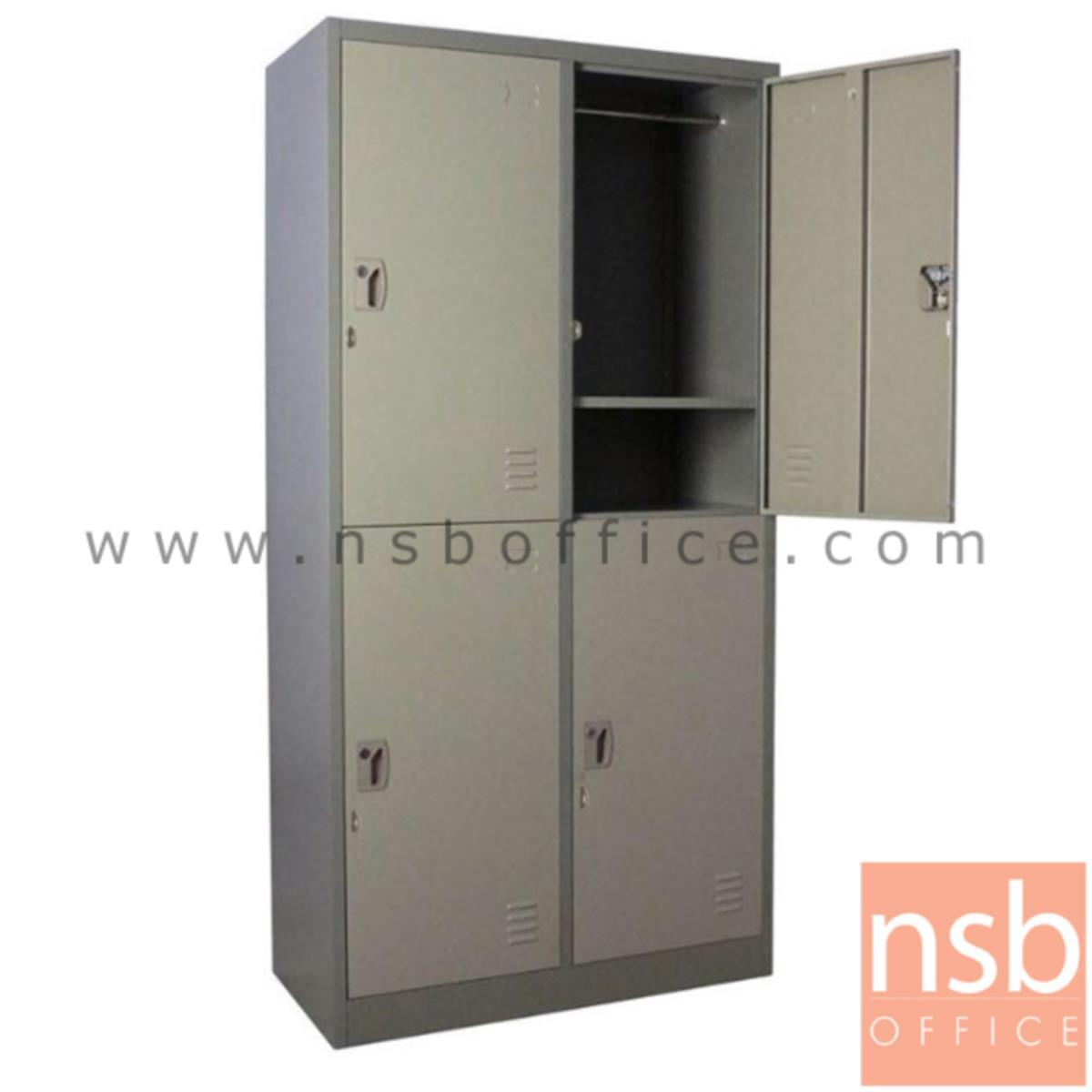 E08A015:ตู้ล็อกเกอร์ 4 ประตู 91W*45D*182H cm  (สำหรับ 4 คน)