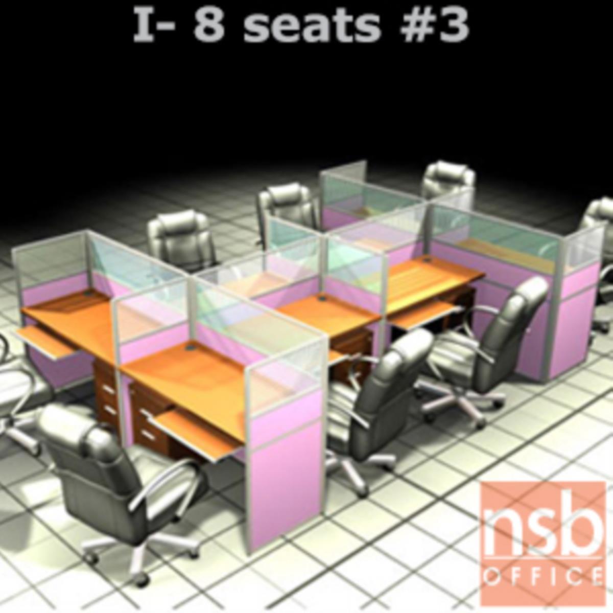 A04A095:ชุดโต๊ะทำงานกลุ่ม 8 ที่นั่ง   ขนาดรวม 366W*246D cm. พร้อมพาร์ทิชั่นครึ่งกระจกขัดลาย