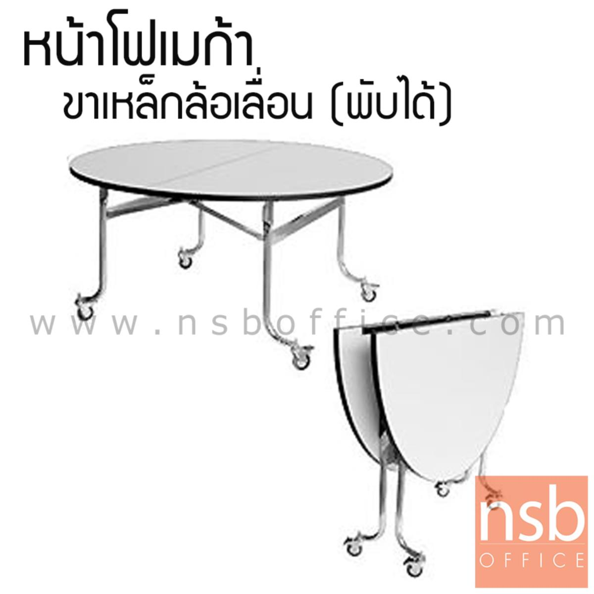A07A013:โต๊ะพับหน้าโฟเมก้าขาวล้อเลื่อน 25 มม. รุ่น Blakely (เบล็กลี่) ขนาด 4 ,5 ,6 ฟุต ขอบอลูมิเนียม ขาเหล็กชุบโครเมี่ยม