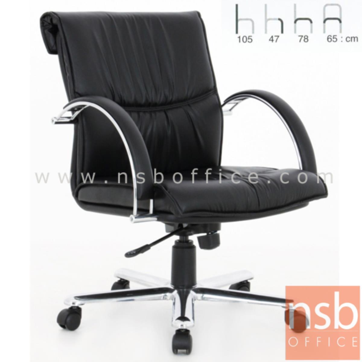 B28A019:เก้าอี้สำนักงาน รุ่น monarch (มอเนิร์ค)  โช๊คแก๊ส มีก้อนโยก ขาเหล็กชุบโครเมี่ยม