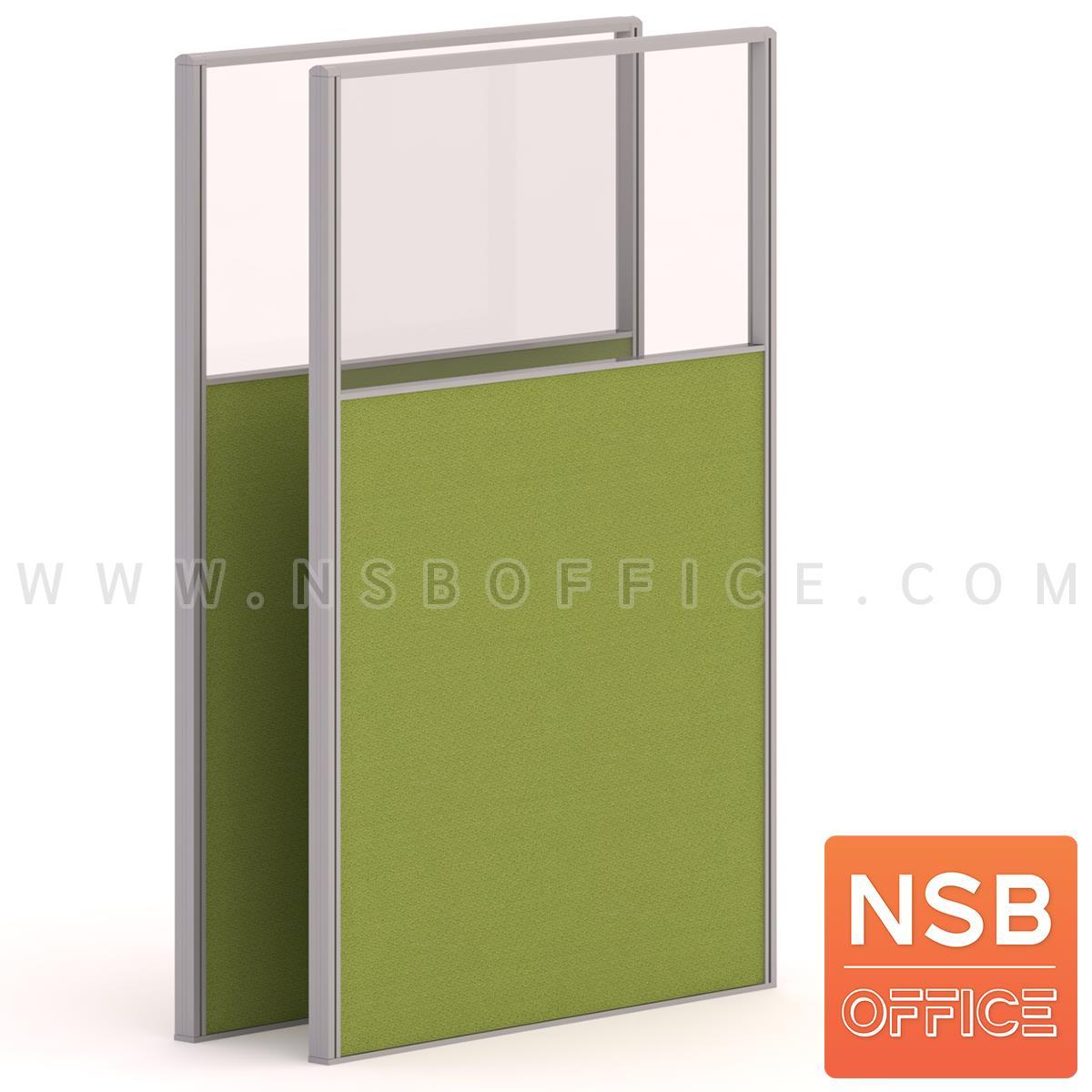 P01A075:พาร์ทิชั่นแบบครึ่งทึบครึ่งกระจกใส รุ่น NSB SERIES 4  สูง 120 ซม. พร้อมเสาเริ่ม