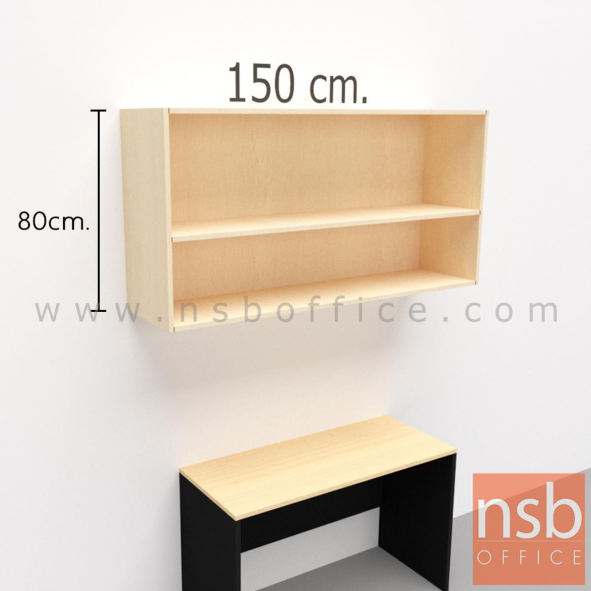 ตู้แขวนลอย ช่องโล่ง 2 ช่องวางแฟ้ม รุ่น Wesley (เวสลีย์) ขนาด 80W,120W,150W*80H cm.  เมลามีน
