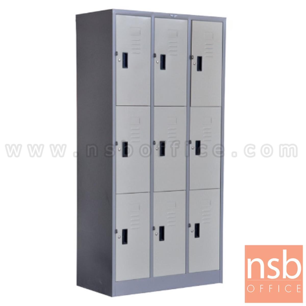 E08A007:ตู้ล็อกเกอร์ 9 ประตู รุ่น Roshan (โรชาน)  ขนาด 91.4W*45.7D*182.9H cm.