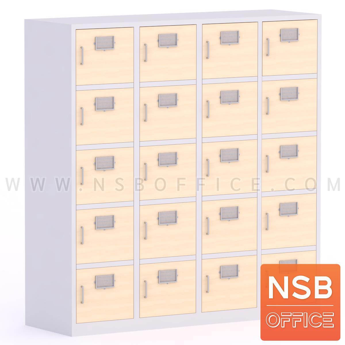 C13A010:ตู้ล็อคเกอร์ไม้ 20 ประตู รุ่น DARIN (ดาริน) ขนาด 115W*120H cm. เมลามีน