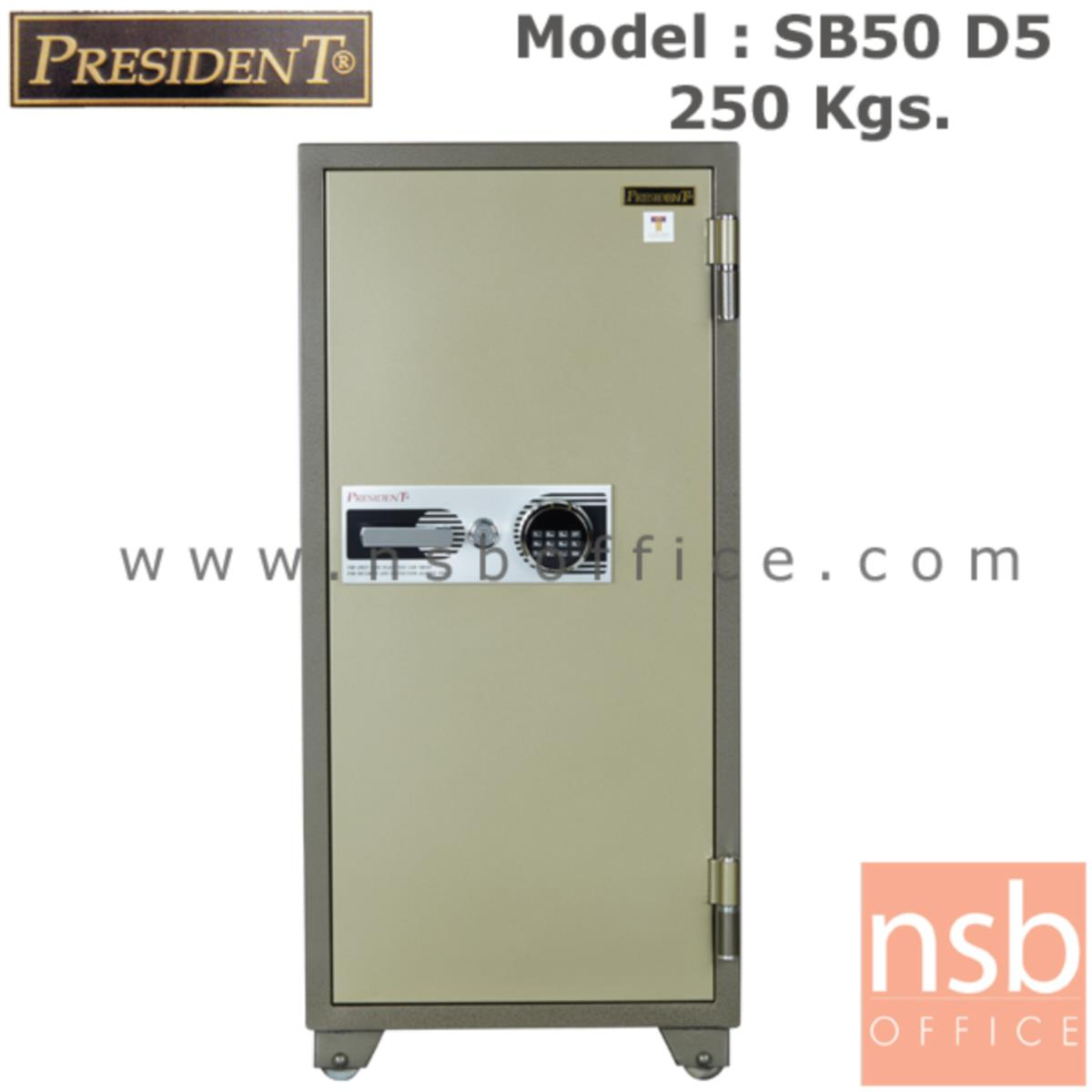 F05A063:ตู้เซฟนิรภัยชนิดดิจิตอลแบบใหม่ 250 กก.  รุ่น PRESIDENT-SB50D5 มี 1 กุญแจ 1 รหัส (รหัสใช้กดหน้าตู้)