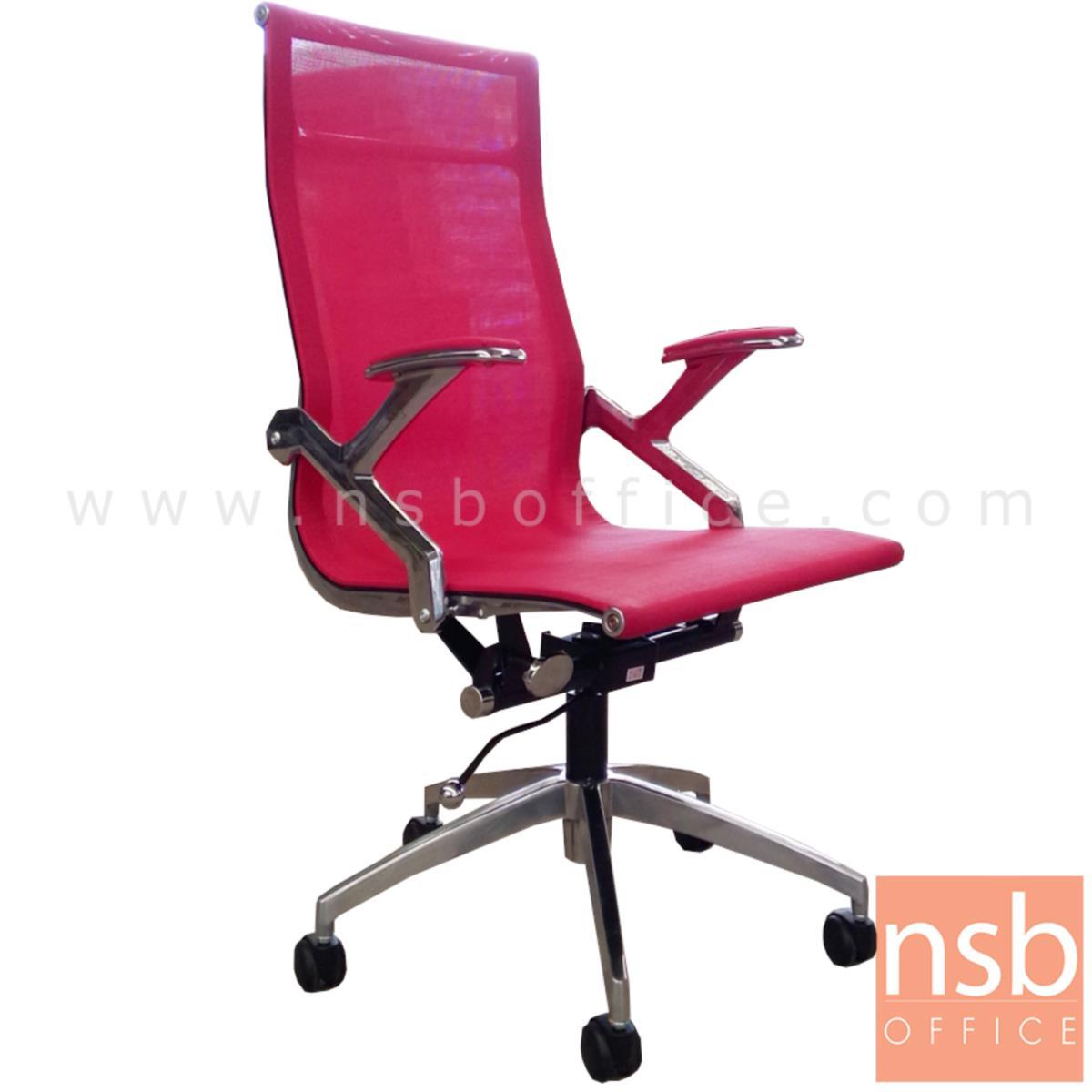 B24A144 :เก้าอี้ผู้บริหารหลังเน็ต รุ่น JR-613W  โช๊คแก๊ส มีก้อนโยก ขาอลูมิเนียม