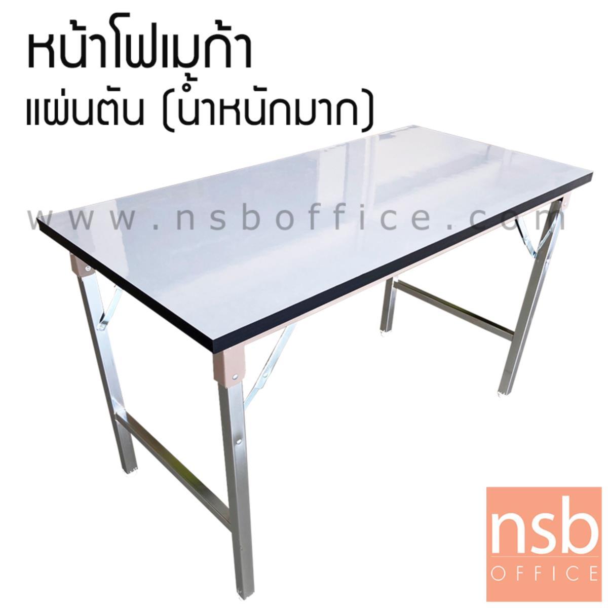 A07A065:โต๊ะพับหน้าโฟเมก้าขาวเงา top ไม้ตัน รุ่น Rodgers (ร็อดเจอร์ส)
