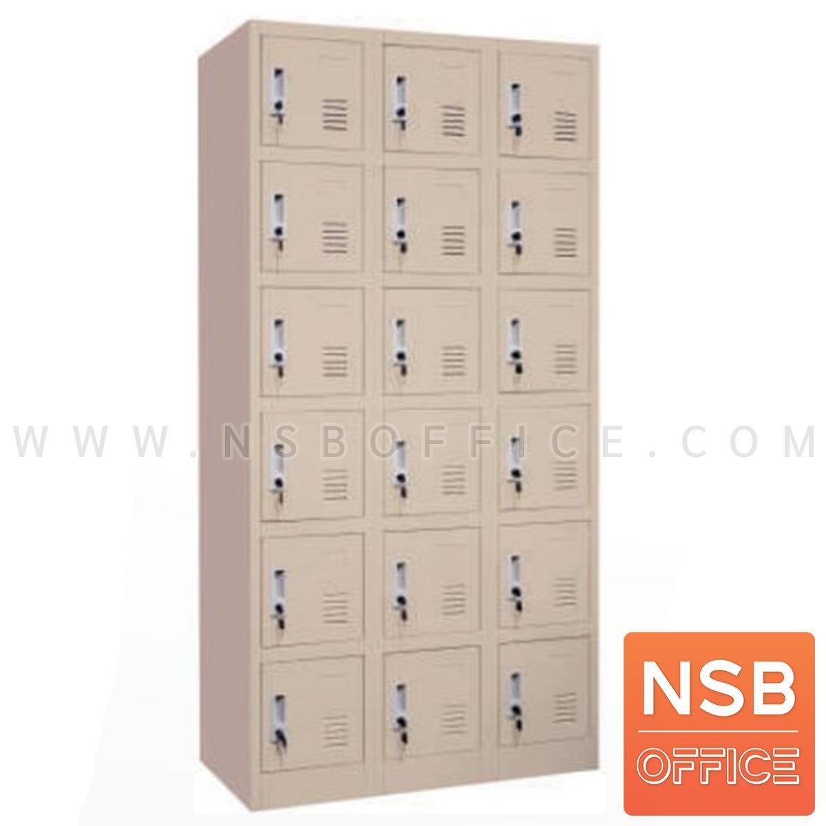 E03A060:ตู้ล็อกเกอร์ 18 ประตู  รุ่น Wheelie (วีลลี่) ขนาด 91.7W*54.7D*185H cm.