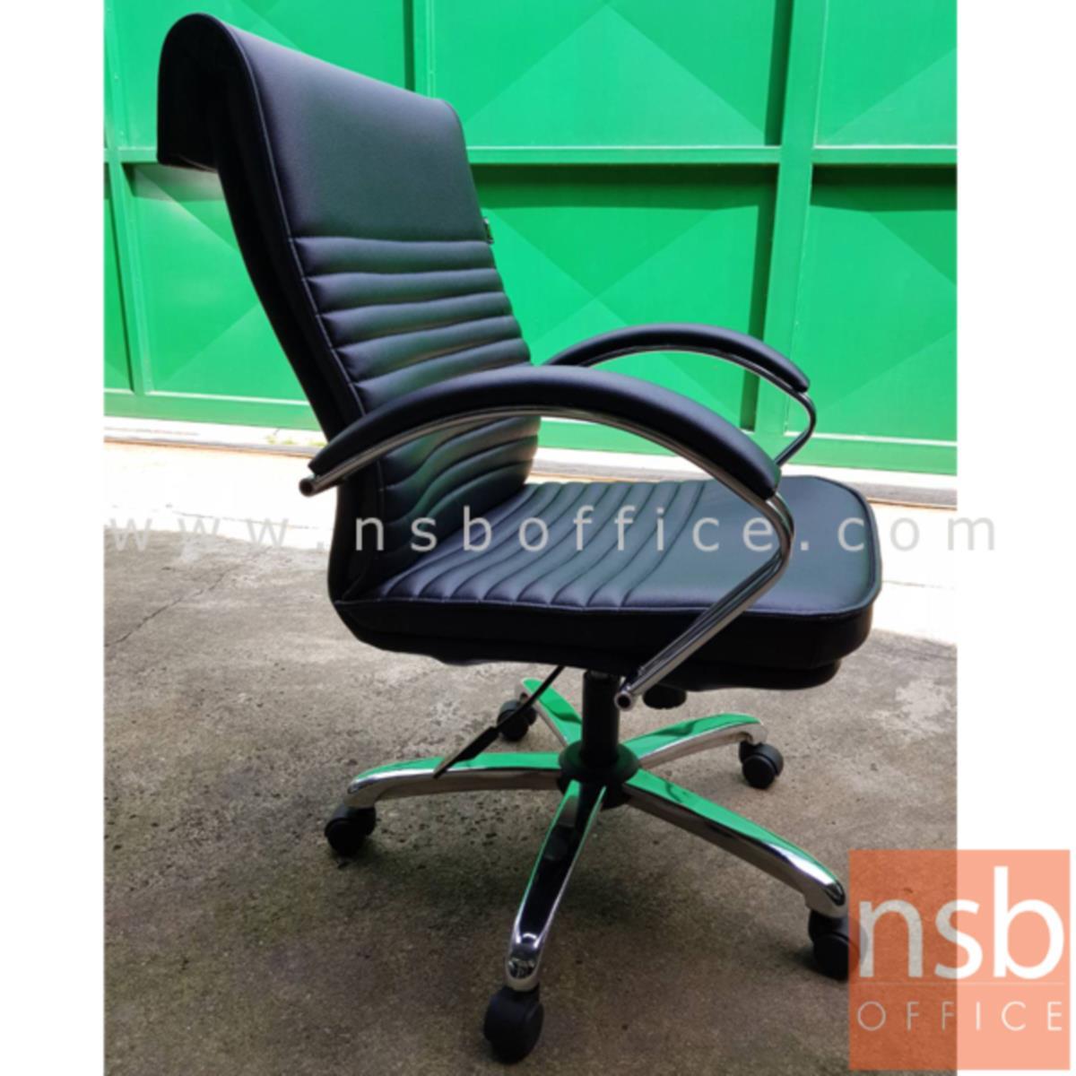 เก้าอี้สำนักงาน รุ่น  KS-110M  โช๊คแก๊ส มีก้อนโยก ขาเหล็กชุบโครเมี่ยม