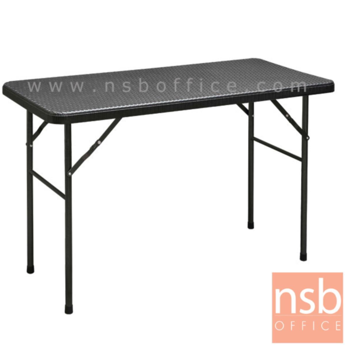 G11A166:โต๊ะพับหน้าหวายสาน รุ่น Dalsy (ดอลซี่) ขนาด 122W cm.  ขาเหล็กสีดำเกล็ดเงิน