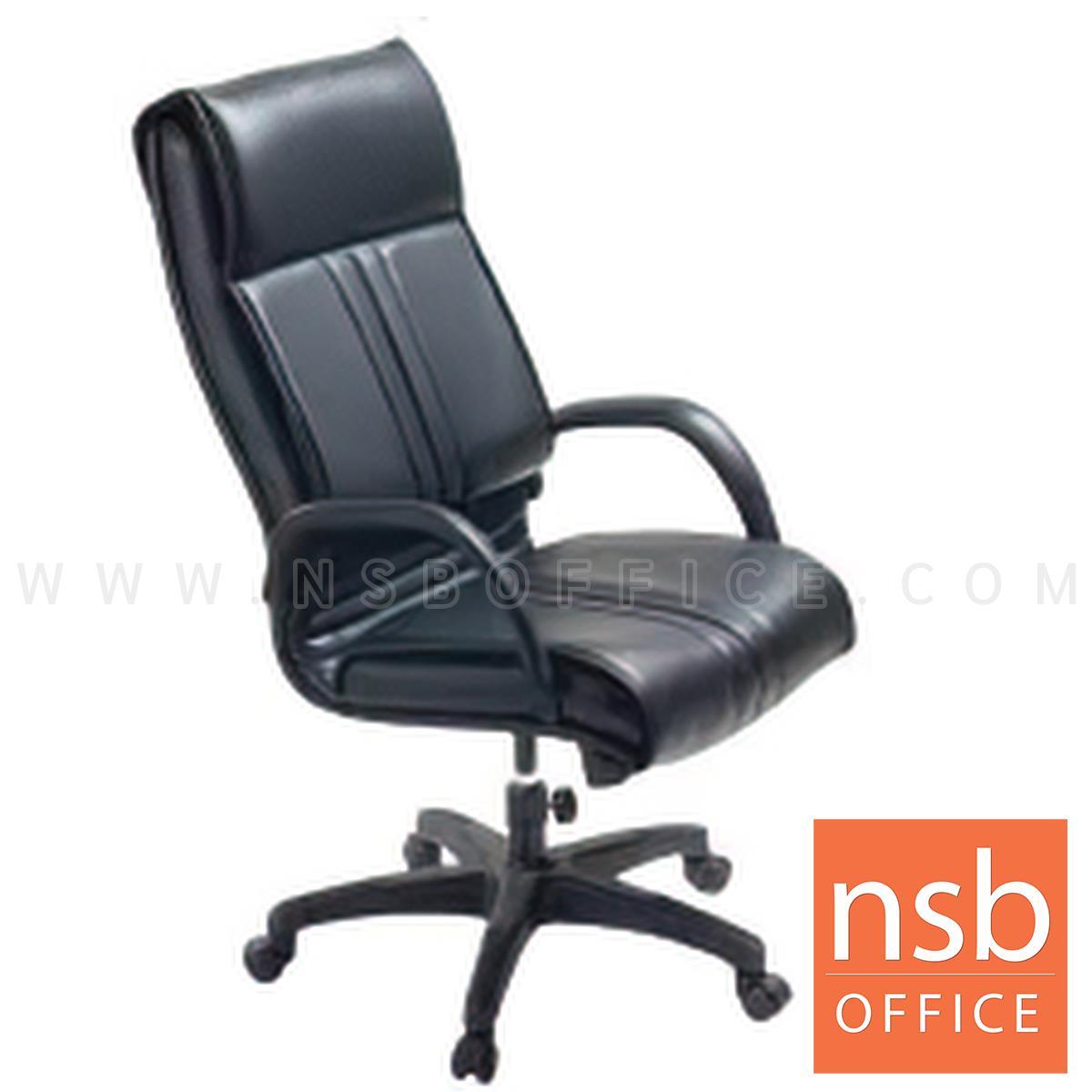 E28A147:เก้าอี้ผู้บริหาร รุ่น LUCKY-CH-972  แกนเกลียว ก้อนโยก ขาพลาสติก