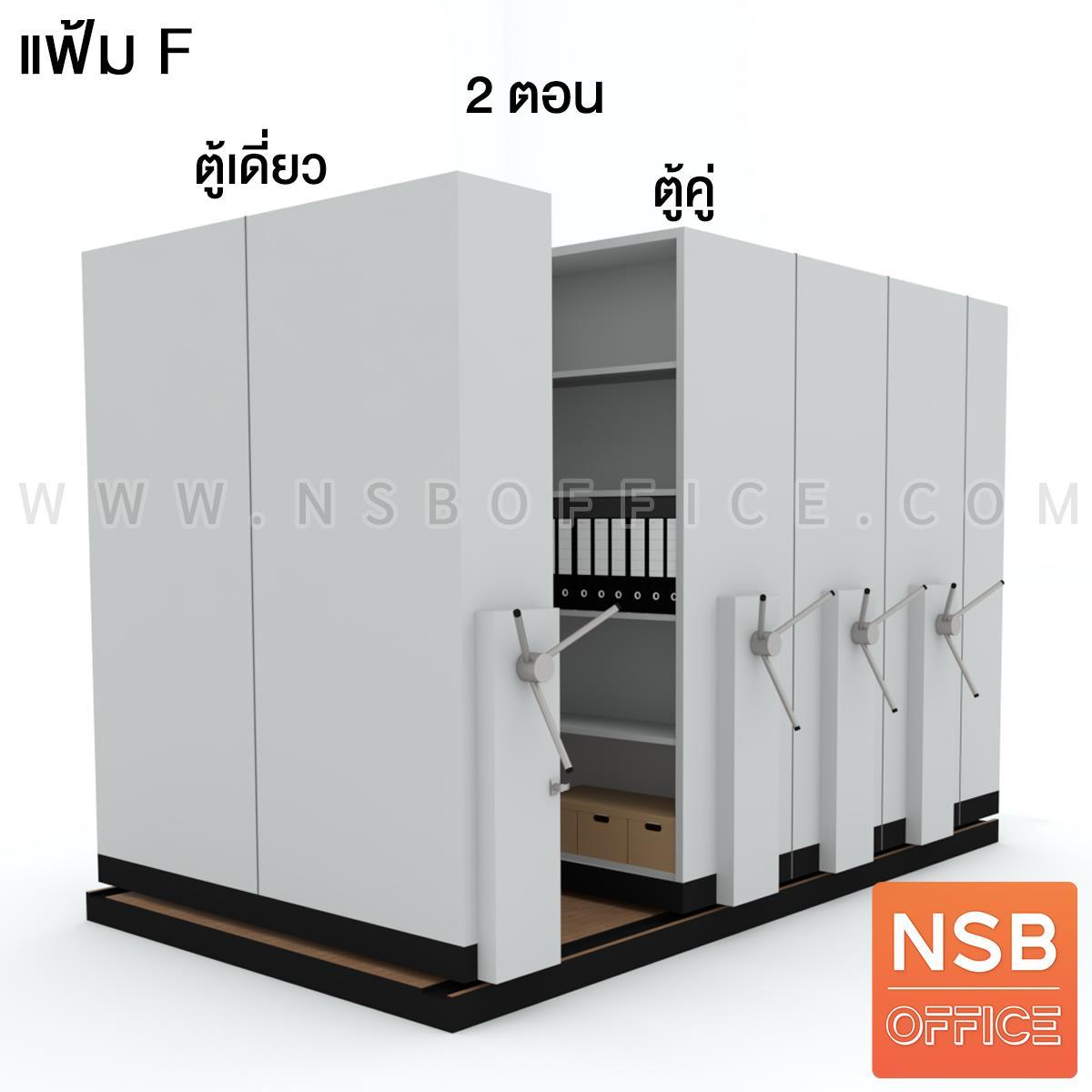 D02A009:ตู้รางเลื่อนแบบพวงมาลัย  2 ตอน  100+100D cm ขนาด 6, 8, 10, 12, 14, 16 ตู้