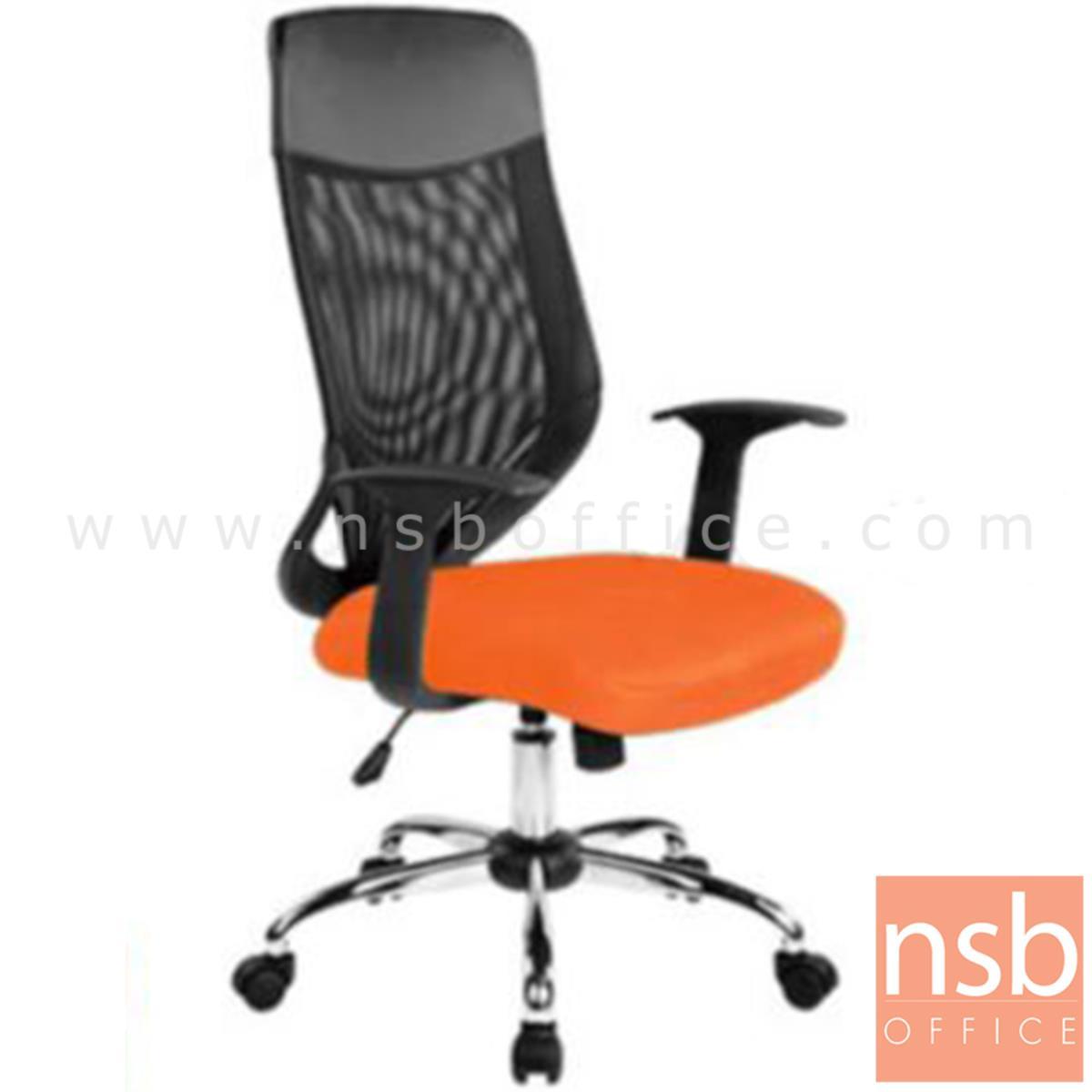 B28A104:เก้าอี้ผู้บริหารหลังเน็ต รุ่น Darrell  โช๊คแก๊ส มีก้อนโยก ขาเหล็กชุบโครเมี่ยม