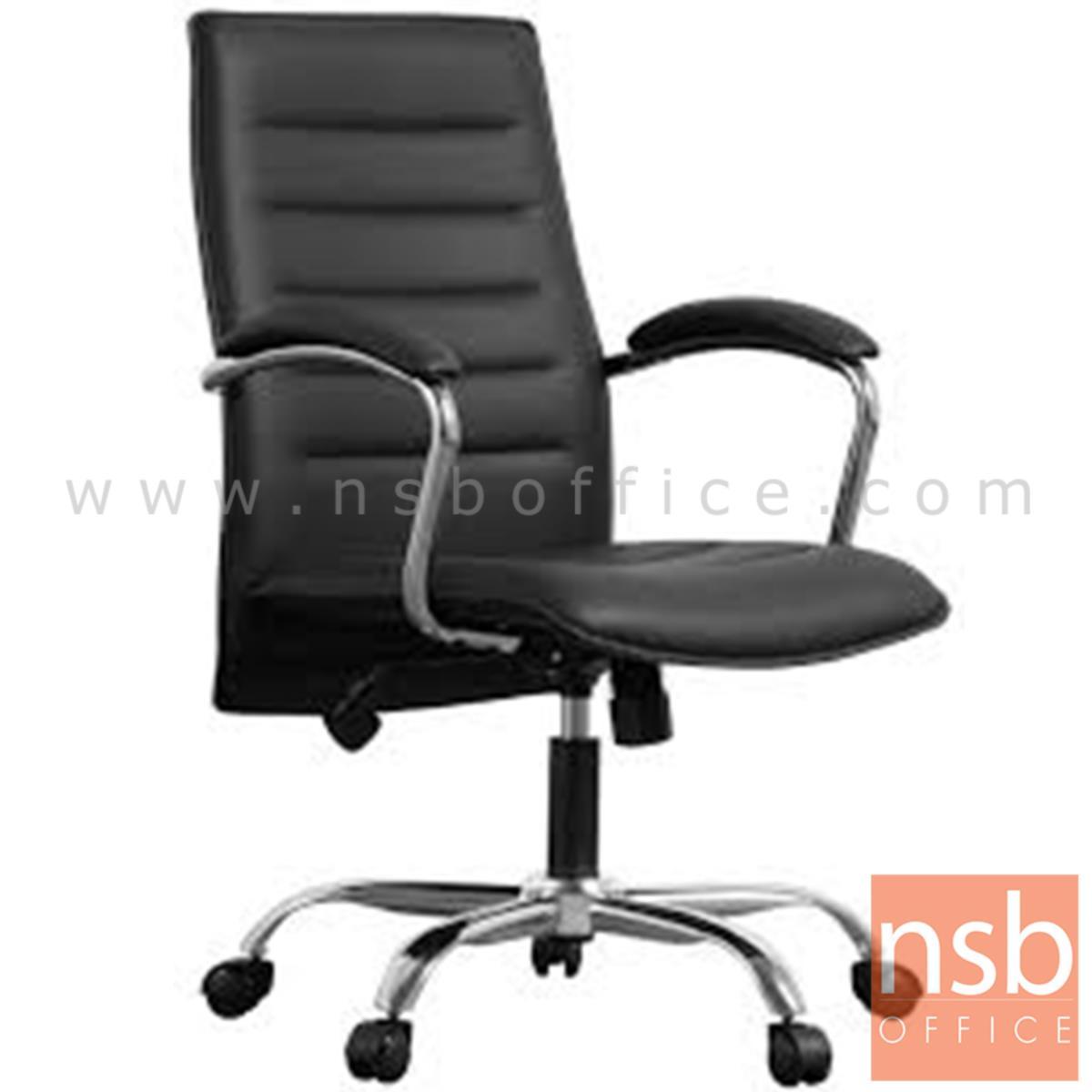 B26A106:เก้าอี้สำนักงาน รุ่น MN-SOM  มีก้อนโยก ขาเหล็กชุบโครเมี่ยม