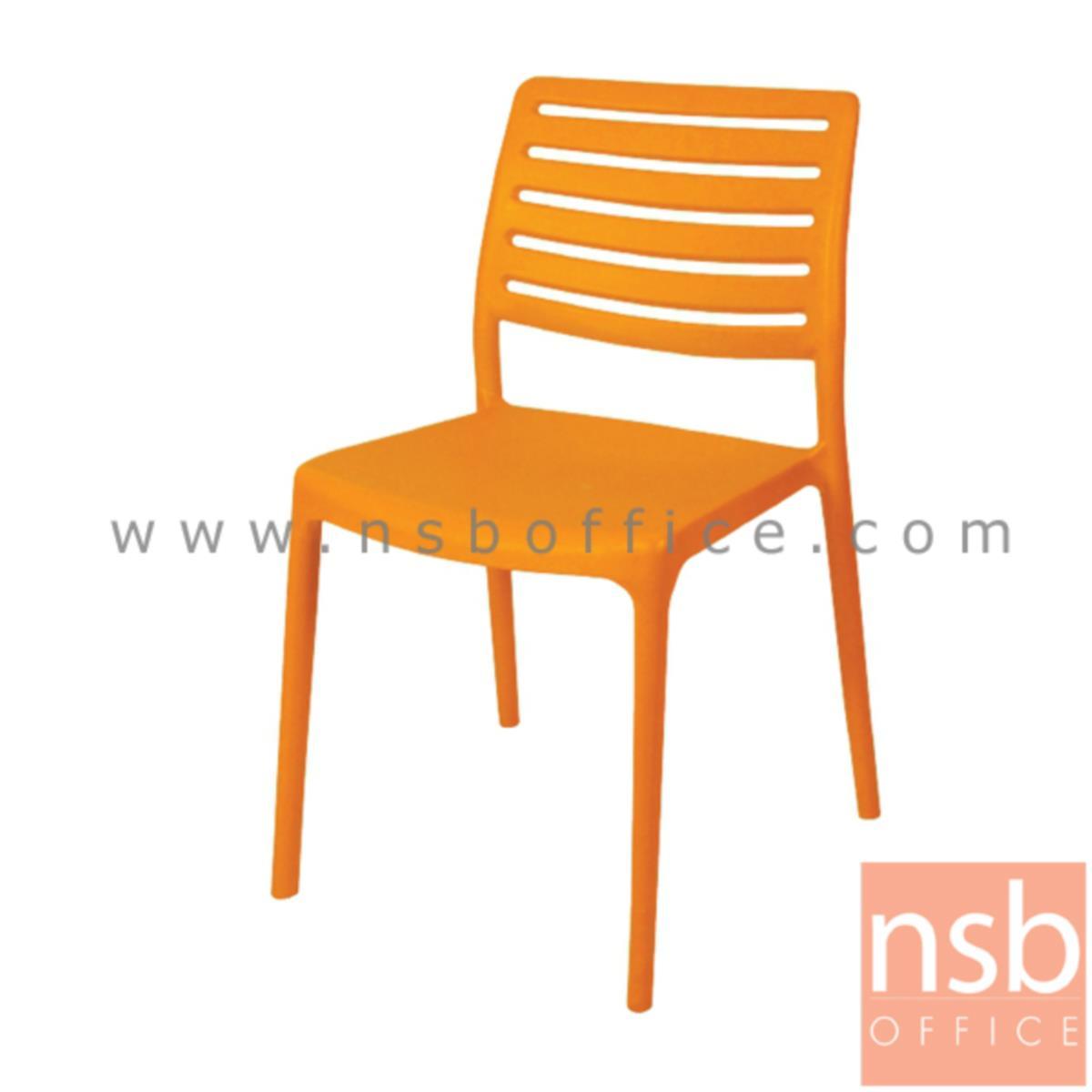 B29A200:เก้าอี้โมเดิร์นพลาสติก รุ่น POI-PN71 ขนาด 46W cm.
