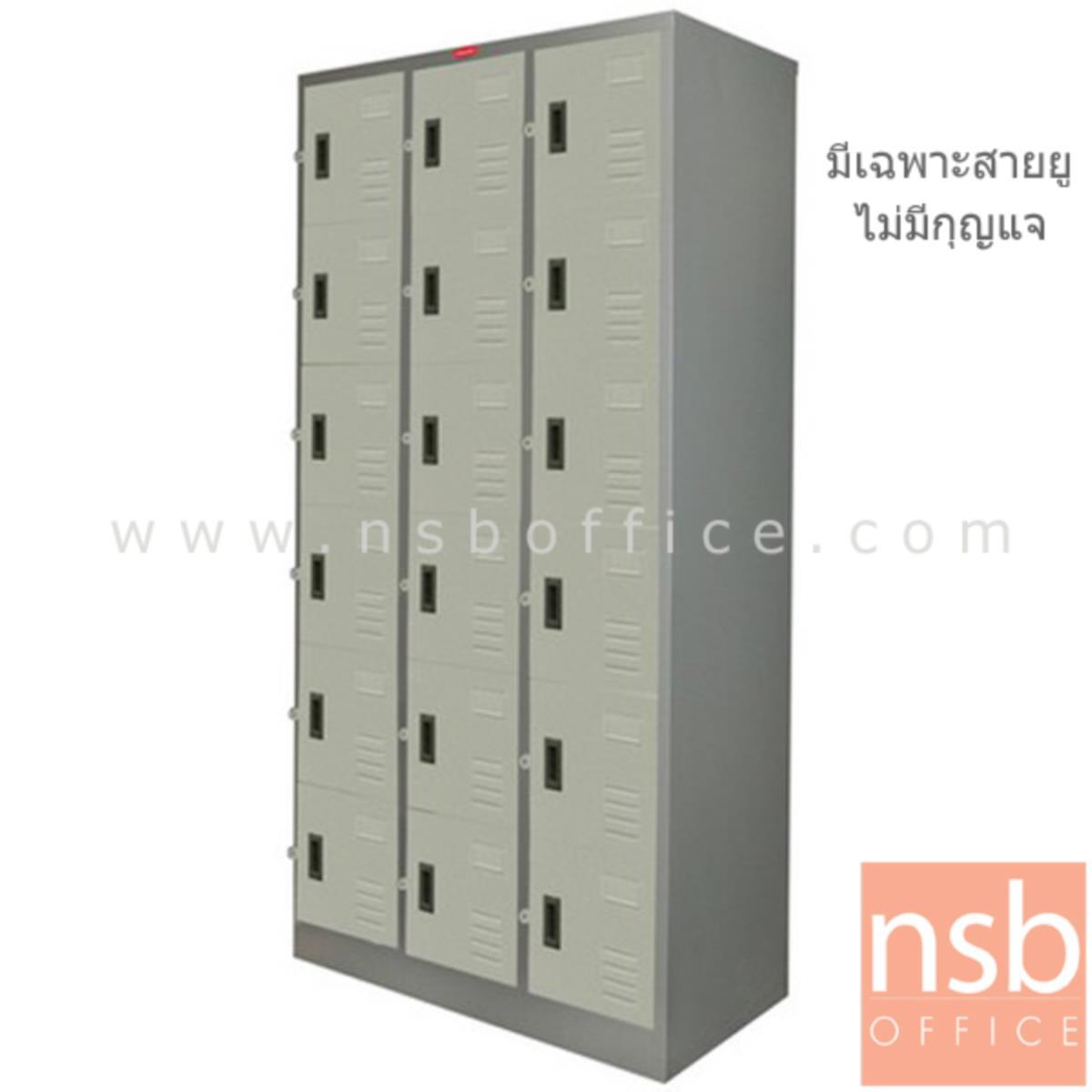 E03A035:ตู้ล็อกเกอร์ 18 ประตู   รุ่น PK-018 (ไม่มีกุญแจ มีเฉพาะสายยู)