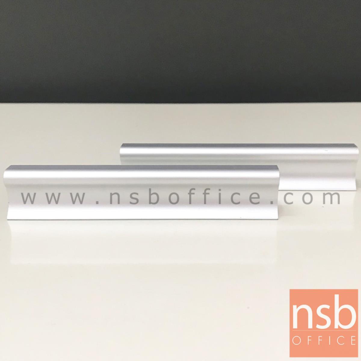 F10A002:มือจับตู้ อลูมิเนียมสีเงินด้านทรงขนมปัง รุ่น NSB-HAND1  (ขนาด 96 mm)