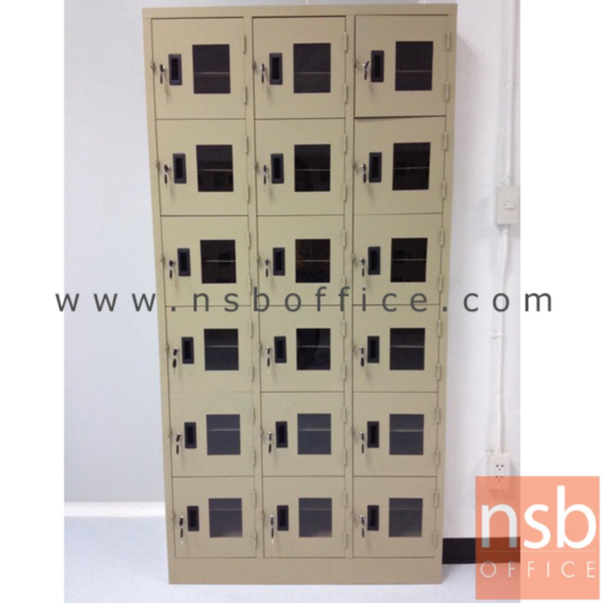 ตู้ล็อคเกอร์เหล็กหน้าบานอะคริลิค 18 ประตู ระบบกุญล็อคพร้อมสายยูคล้องกุญแจ
