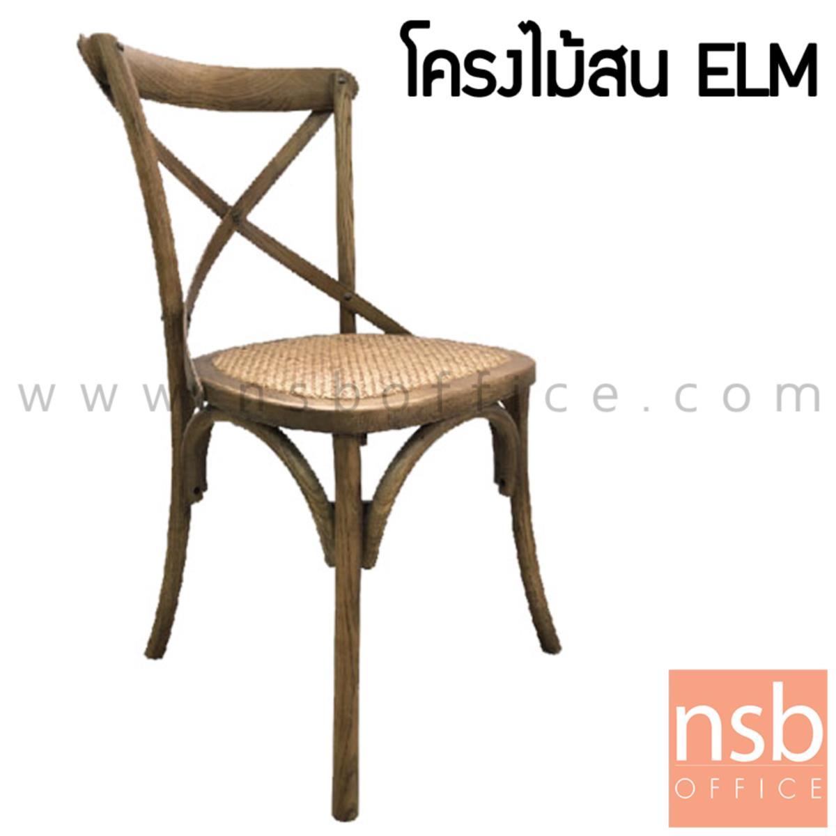 B22A147:เก้าอี้โมเดิร์นหวายสาน รุ่น Granini ขนาด 48W cm. โครงขาไม้สน ELM (ชุดละ 2 ตัว)