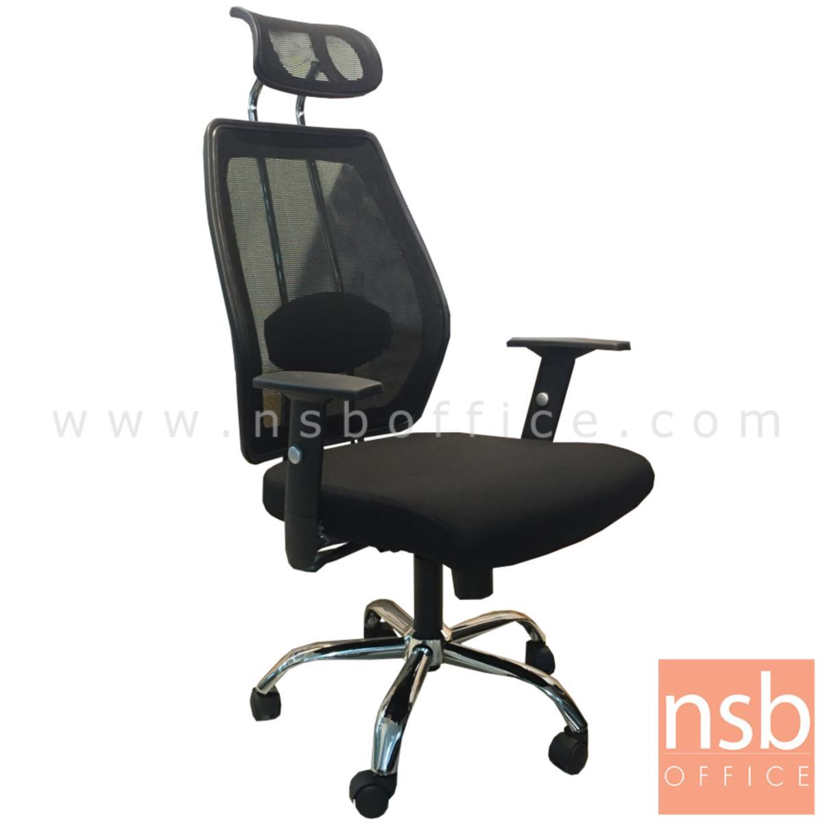 B24A191:เก้าอี้ผู้บริหารหลังเน็ต รุ่น Arlene (อาเลน)  โช๊คแก๊ส มีก้อนโยก ขาเหล็กชุบโครเมี่ยม