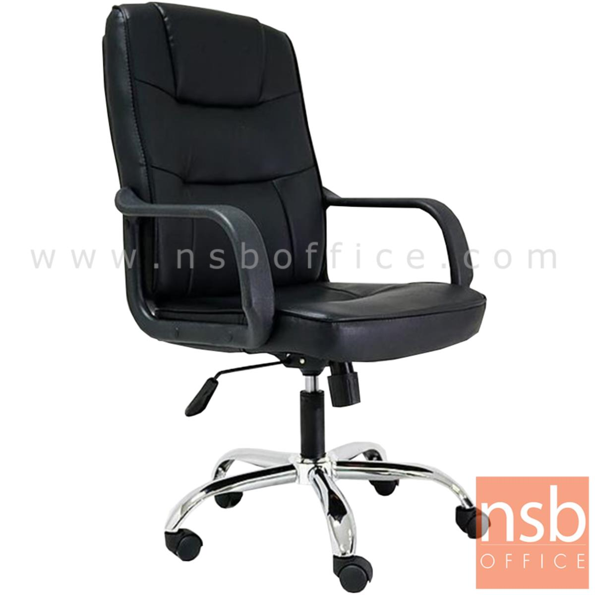 B01A242:เก้าอี้ผู้บริหาร  รุ่น Tillerson (ทิลเลอร์สัน) โช๊คแก๊ส มีก้อนโยก
