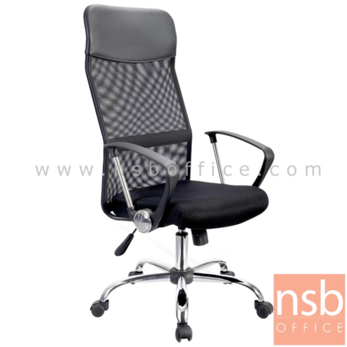 B24A087:เก้าอี้ผู้บริหารหลังเน็ต รุ่น Honey Cone (ฮันนีโคน)  โช๊คแก๊ส มีก้อนโยก ขาเหล็กชุบโครเมี่ยม