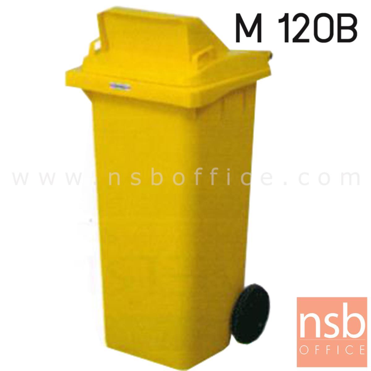 G09A012:ถังขยะ มีช่องเล็กเปิดปิดอัตโนมัติที่ฝา จุ 120 ลิตร