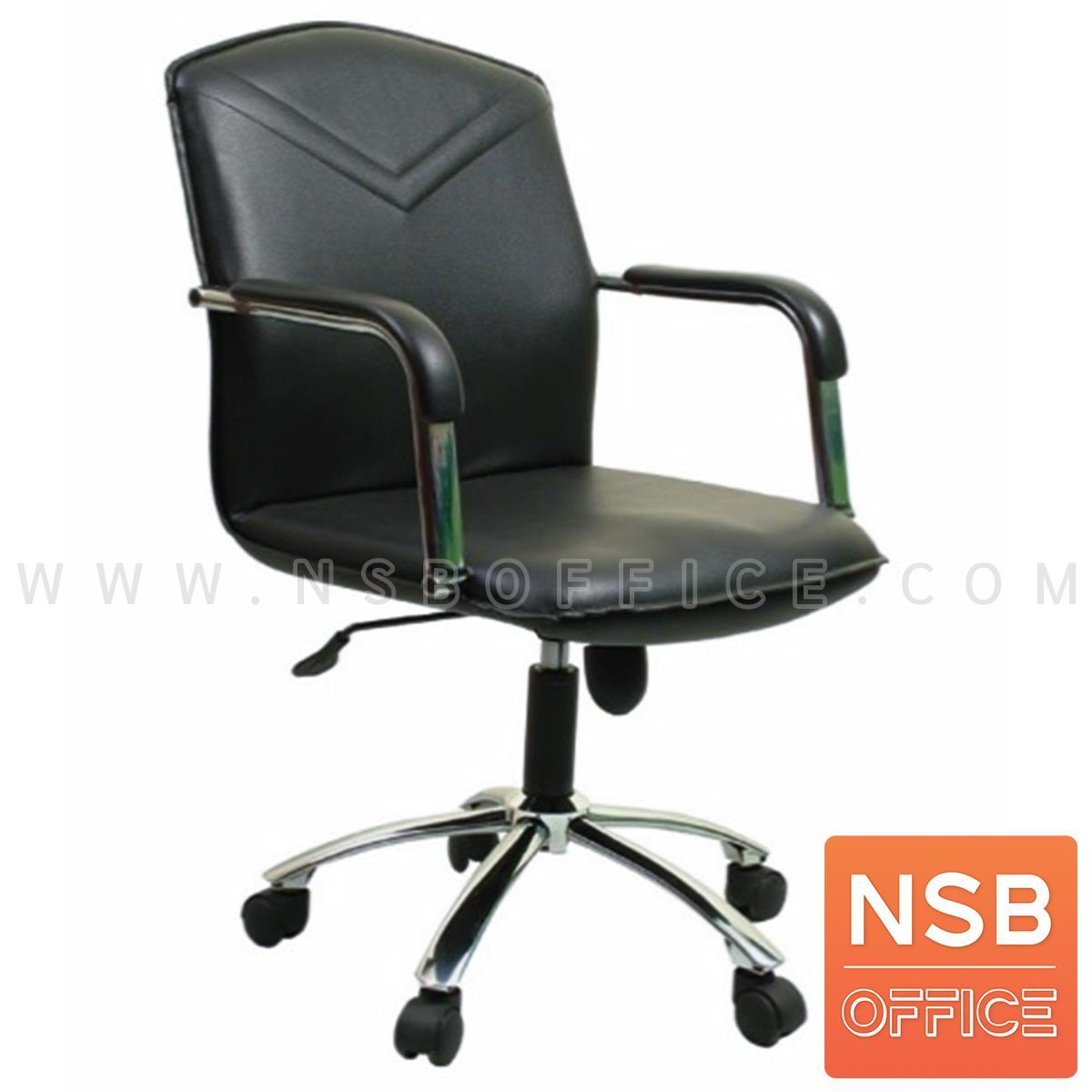 B03A283:เก้าอี้สำนักงาน รุ่น Mycroft (ไมครอฟต์)  โช๊คแก๊ส มีก้อนโยก ขาเหล็กชุบโครเมี่ยม