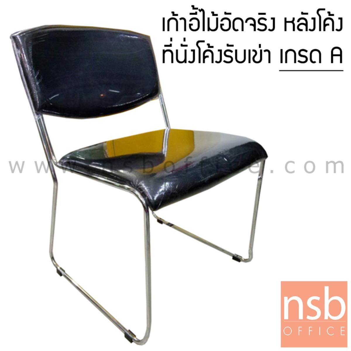 B08A003:เก้าอี้รับแขกขาตัวยู รุ่น CM-300 ขาเหล็ก