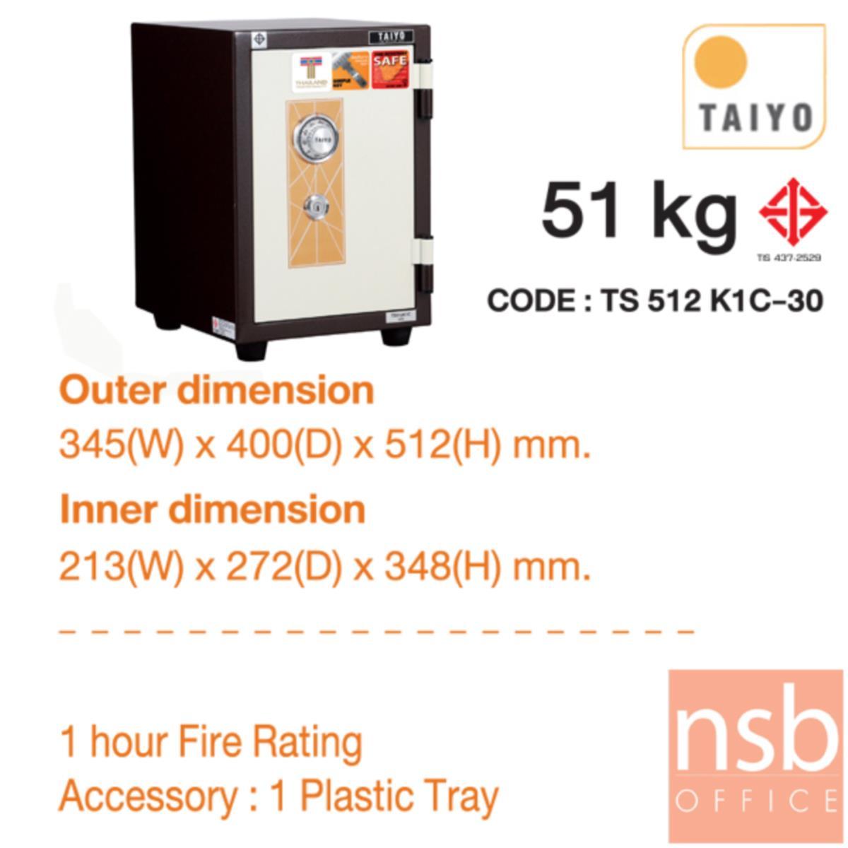 ตู้เซฟ TAIYO รุ่น 51 กก. 1 กุญแจ 1 รหัส (TS512K1C-30)