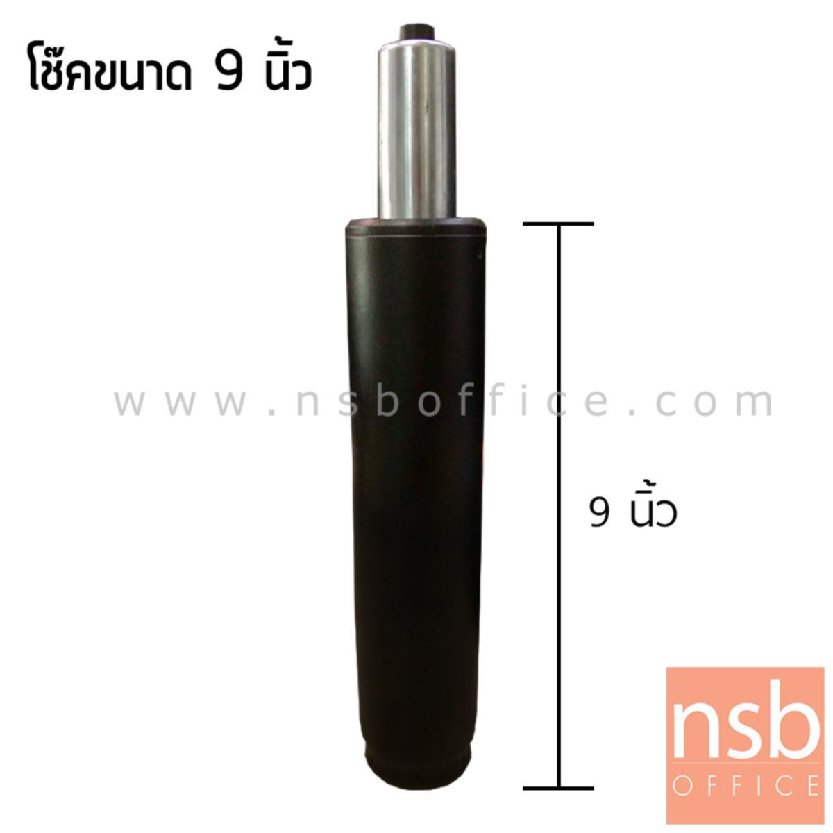 B27A055:โช๊คแก๊สเก้าอี้บาร์สูง  ขนาด 9, 10.5, 12 และ 14 นิ้ว สำหรับเก้าอี้บาร์สูงหรือเก้าอี้เขียนแบบ