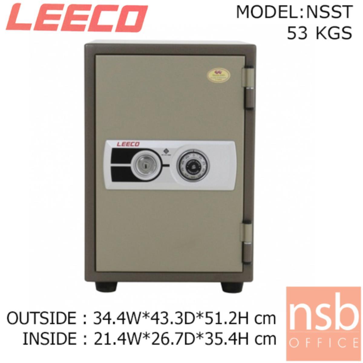 ตู้เซฟนิรภัย 53 กก. ลีโก้ รุ่น NSST มี 1 กุญแจ 1 รหัส (เปลี่ยนรหัสไม่ได้)