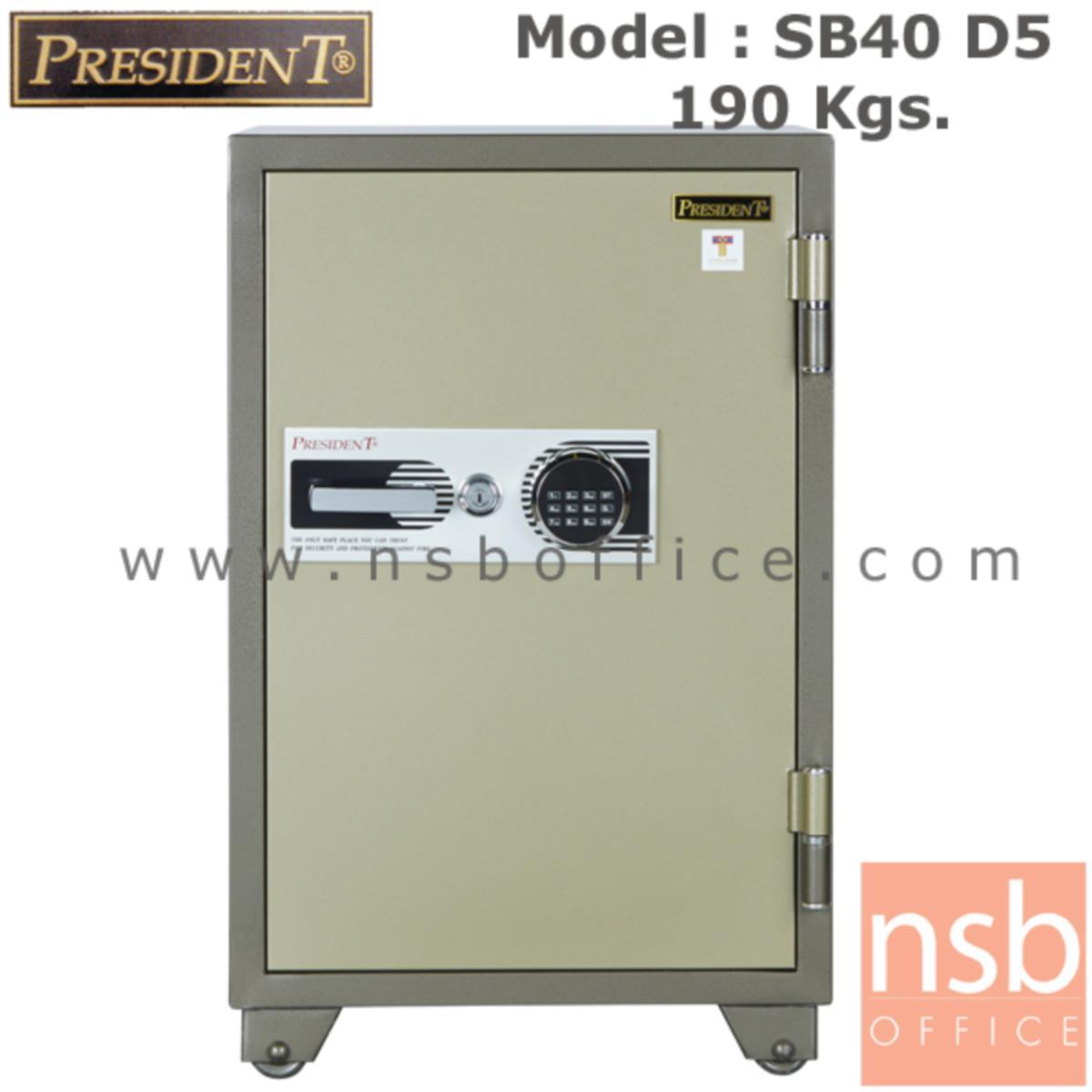 F05A062:ตู้เซฟนิรภัยชนิดดิจิตอลแบบใหม่ 190 กก. รุ่น PRESIDENT-SB40D5  มี 1 กุญแจ 1 รหัส (รหัสใช้กดหน้าตู้)