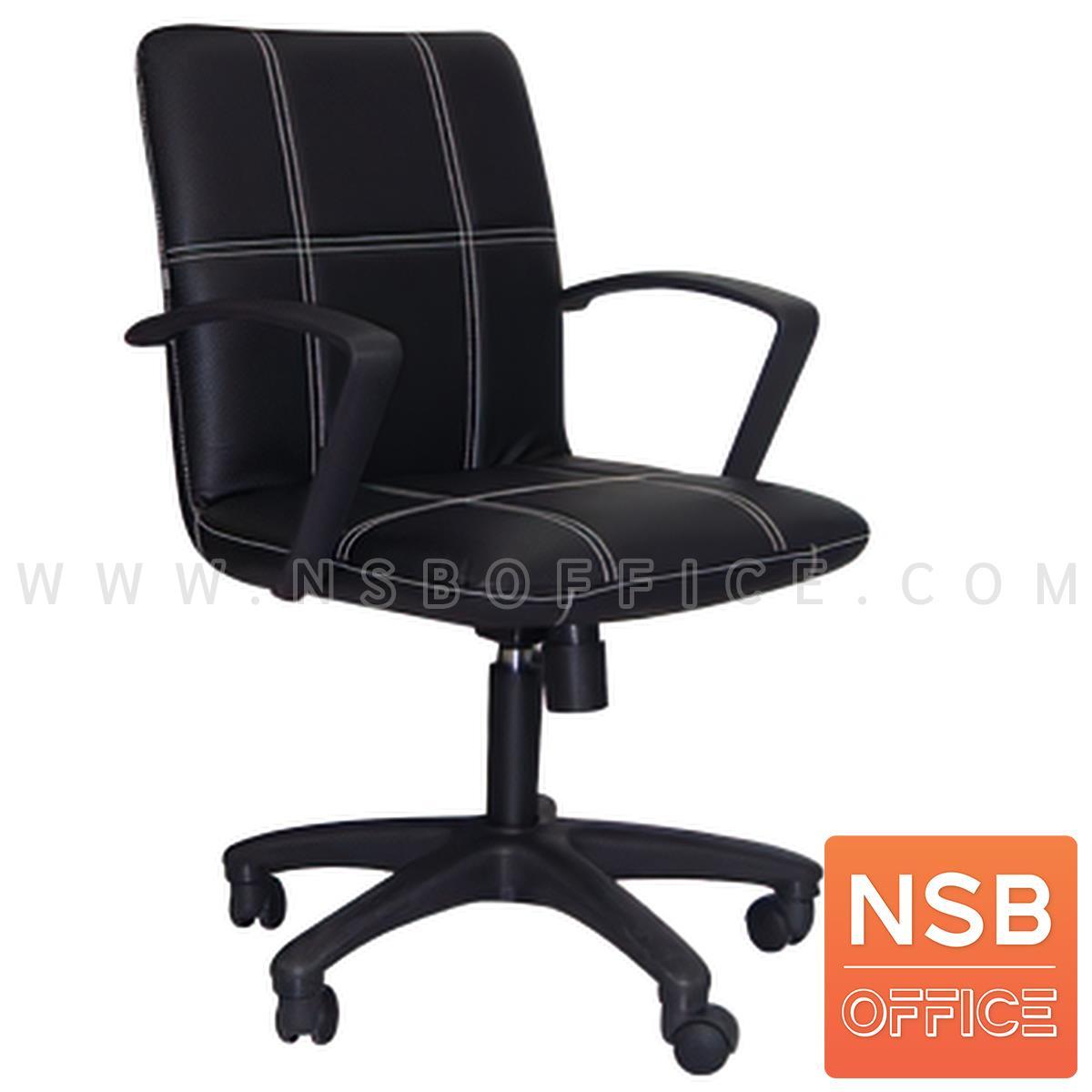 B03A513:เก้าอี้สำนักงาน รุ่น Sugus (ซูกัส)  โช๊คแก๊ส ก้อนโยก ขาพลาสติก