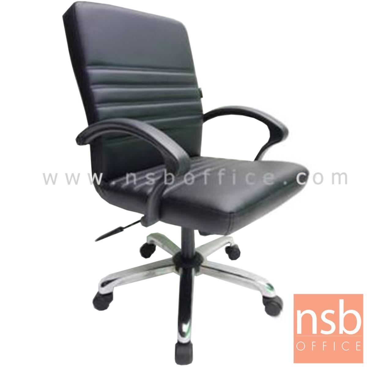 B26A093:เก้าอี้สำนักงาน รุ่น KS-940  โช๊คแก๊ส มีก้อนโยก ขาเหล็กชุบโครเมี่ยม