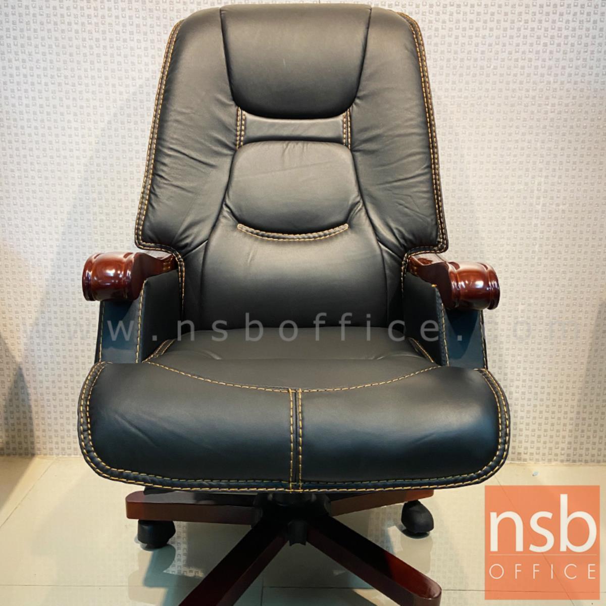 เก้าอี้ผู้บริหารหนังแท้ ปรับระดับการเอนได้ รุ่น Bridgeport (บริดจ์พอร์ต)  แขน-ขาไม้