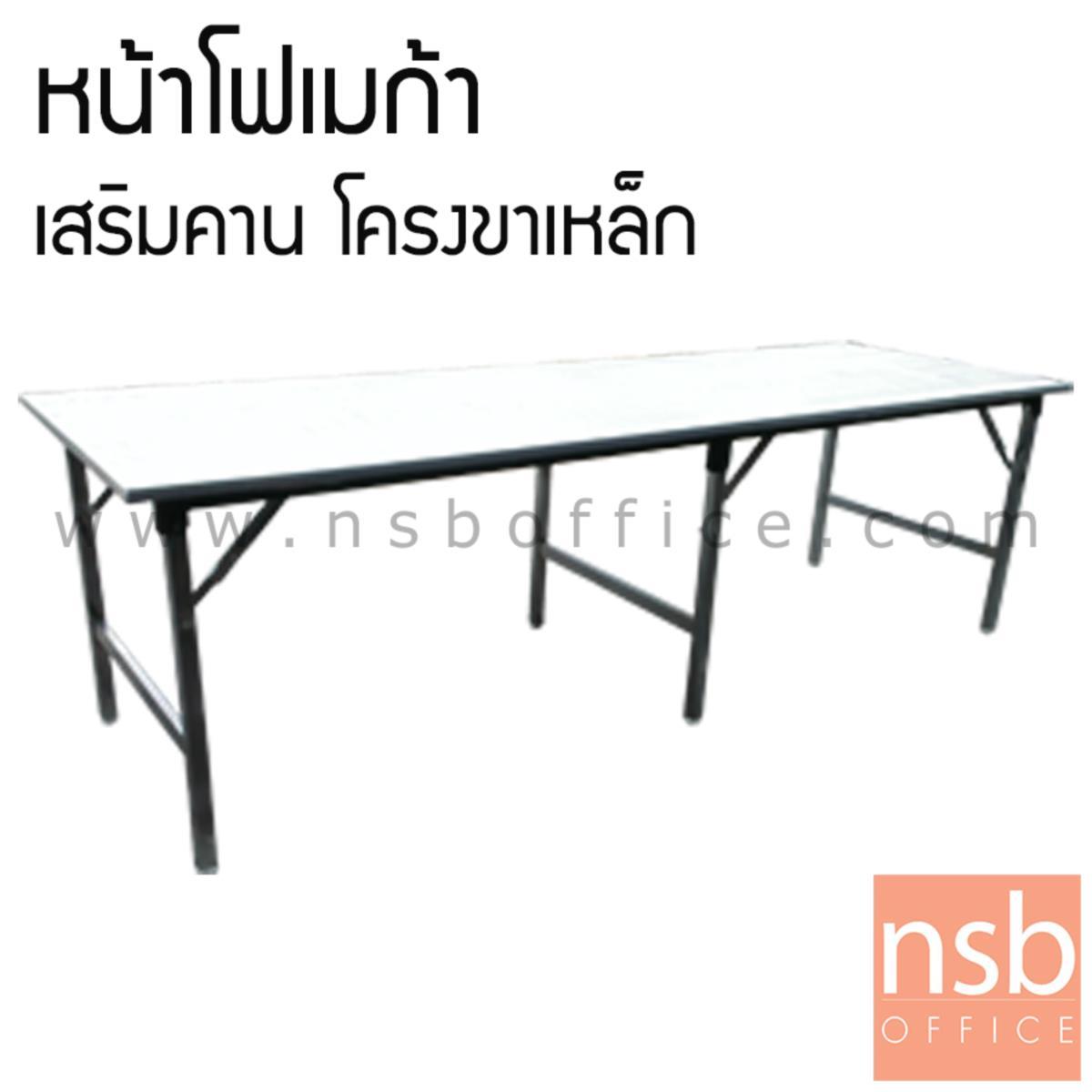 A07A034:โต๊ะพับหน้าโฟเมก้าขาวเงา 20 มม.  ขนาด 200W ,240W cm. เสริมคาน โครงขาเหล็ก
