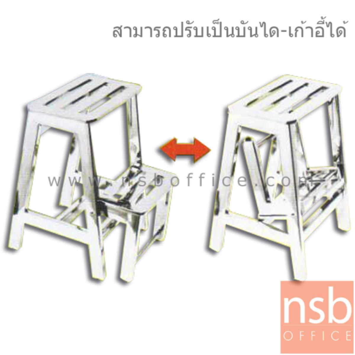 G12A202:เก้าอี้สเต็บ ปรับเป็นบันได 2 ขั้น (ผลิตจากสเตนเลสเหลี่ยม) รุ่น Marsh (มาร์ช)