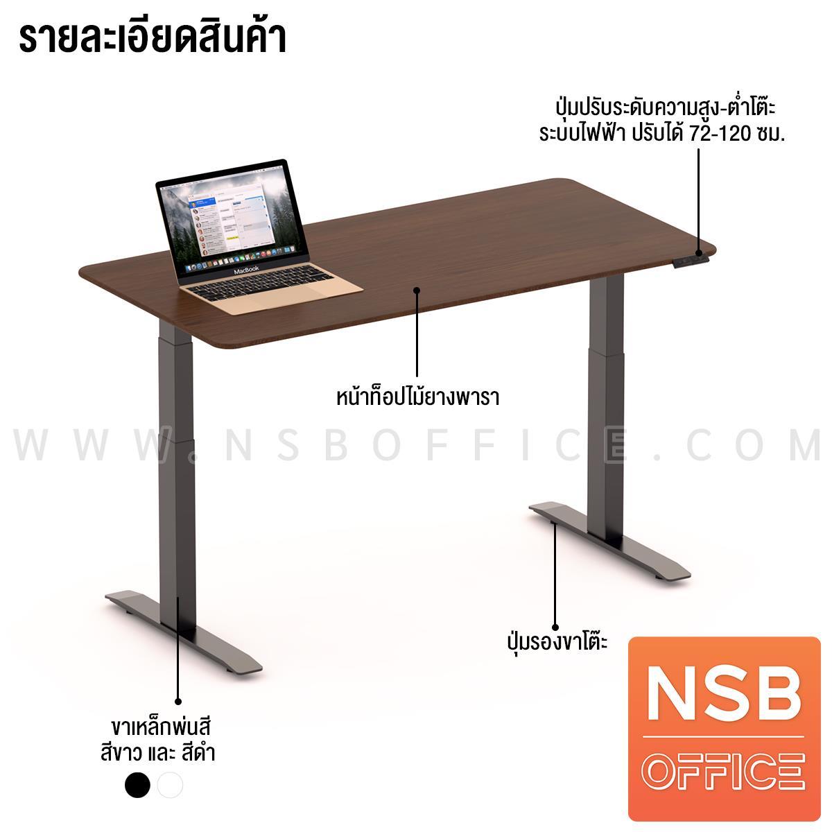 โต๊ะทำงาน Sit 2 Stand ระบบไฟฟ้า  รุ่น Civic (ซีวิค)  ขนาด 150W, 180W cm. หน้าท็อปไม้ยางพารา