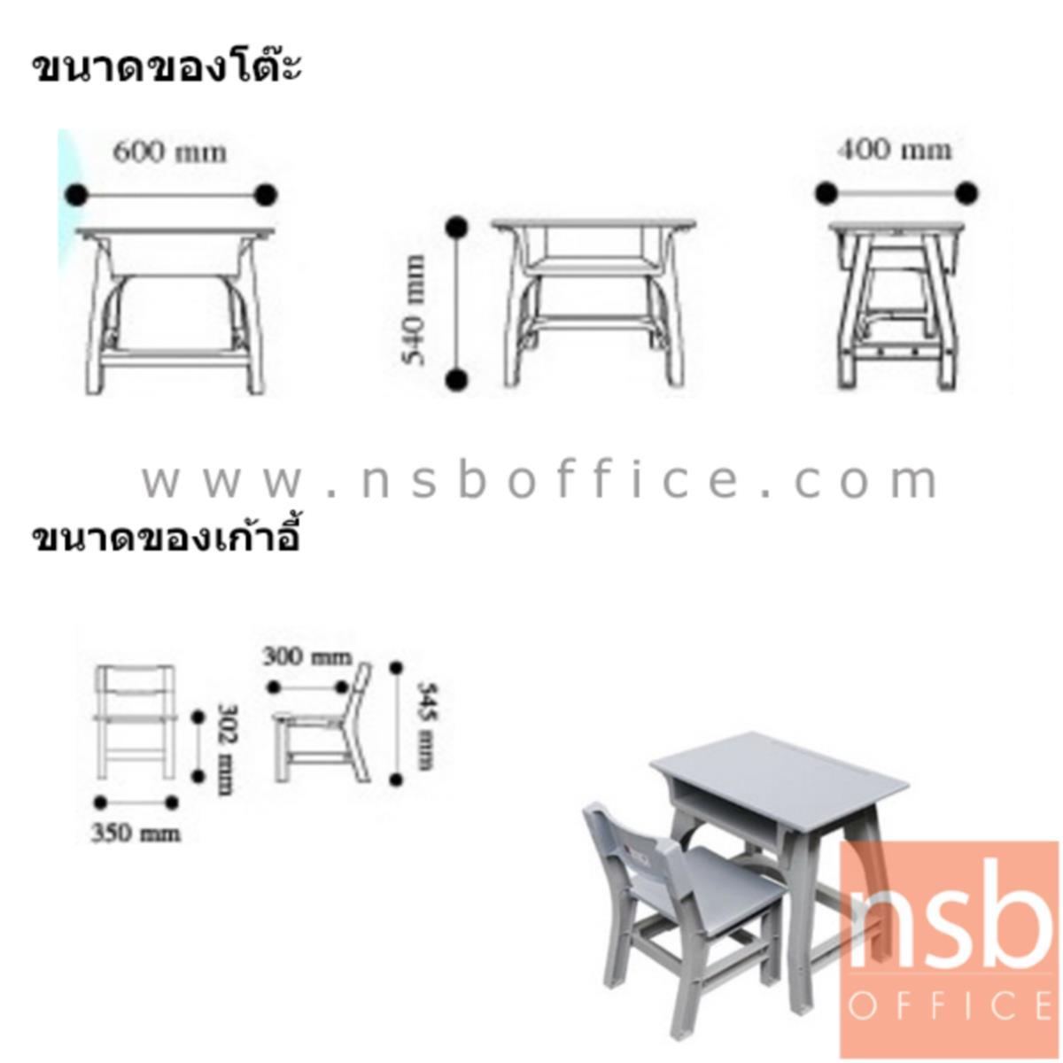 ชุดโต๊ะและเก้าอี้นักเรียน รุ่น Absolute (แอ็ปโซลูต)  ระดับชั้นอนุบาล ขาพลาสติก