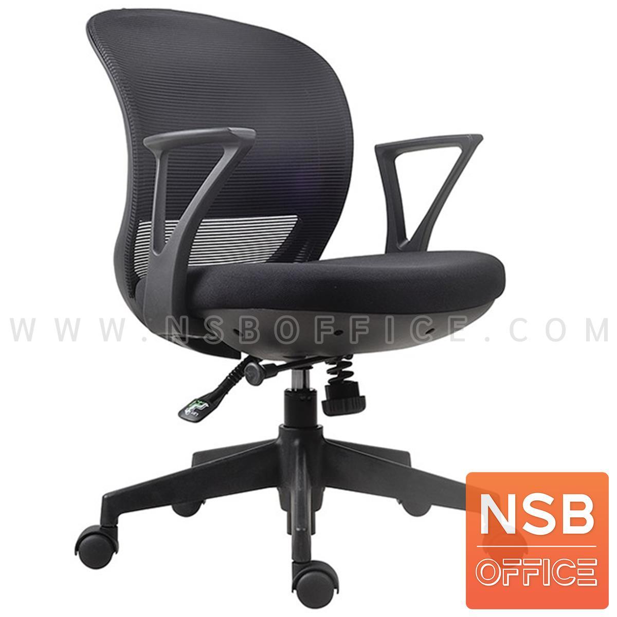 B03A448:เก้าอี้สำนักงานพนักพิงหลัง  รุ่น Please (พลีส)  โช็คแก๊ส ก้อนโยก ขาพลาสติก