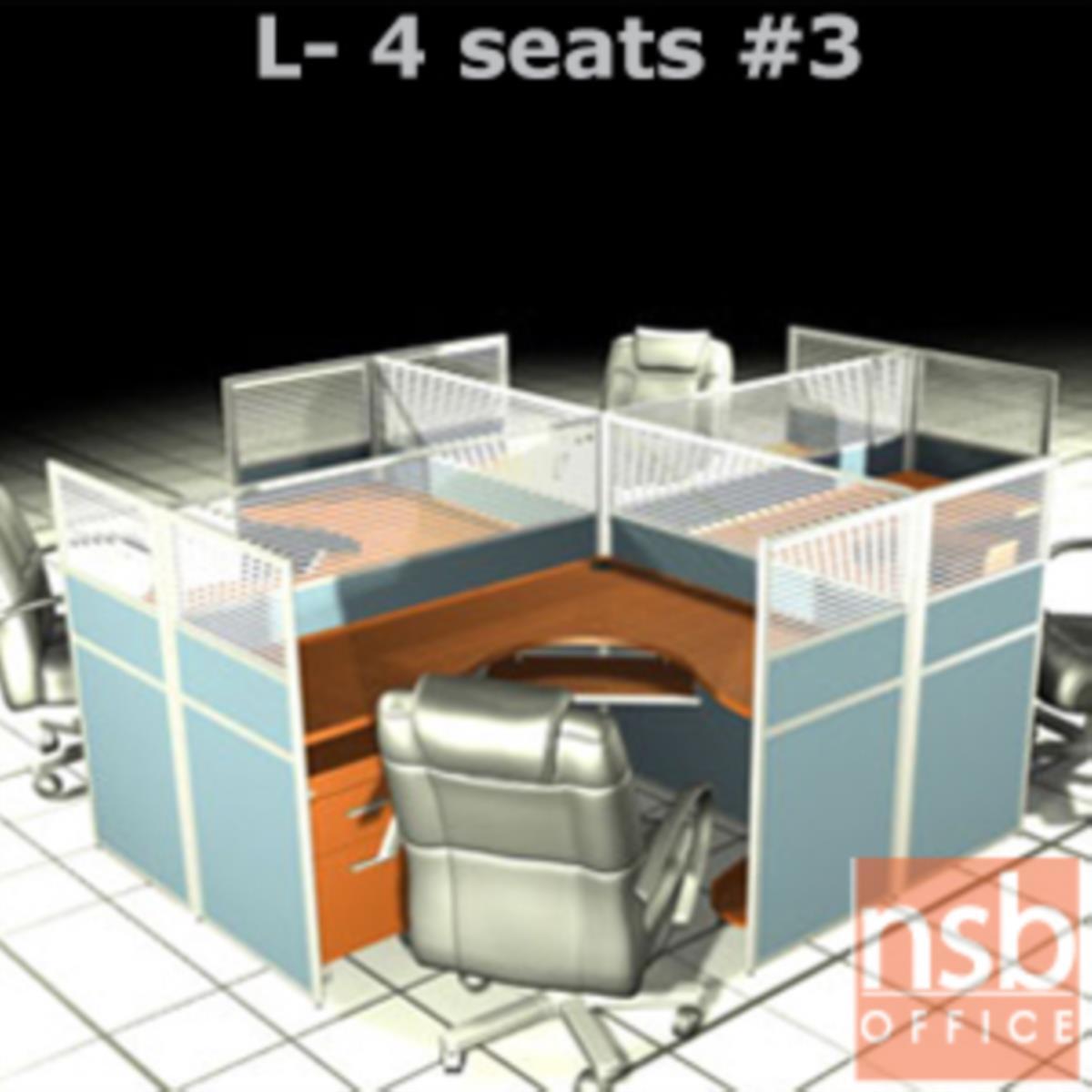 A04A111:ชุดโต๊ะทำงานกลุ่มตัวแอล 4 ที่นั่ง   ขนาดรวม 306W*246D cm. พร้อมพาร์ทิชั่นครึ่งกระจกขัดลาย