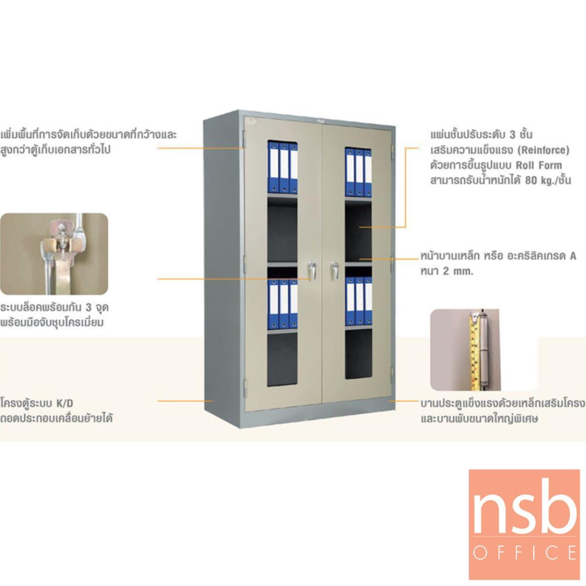 ตู้เหล็กอุตสาหกรรม บานเปิดอะคิลิค 122.2W*61.1D*198.2H cm รุ่น CB78BWK-99 (รับน้ำหนัก 80 KG/ชั้น)