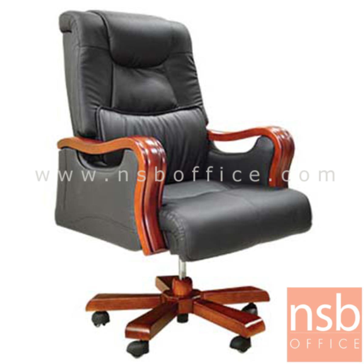 B25A079:เก้าอี้ผู้บริหารหนัง PU  รุ่น  Nolasco (โนแลสโก)  โช๊คแก๊ส มีก้อนโยก ขาไม้