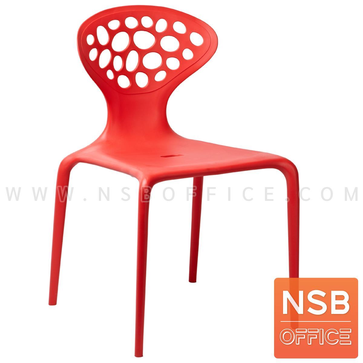 B05A090:เก้าอี้โมเดิร์นพลาสติกล้วน(PP) รุ่น CURVUS ขนาด 48.5W cm.