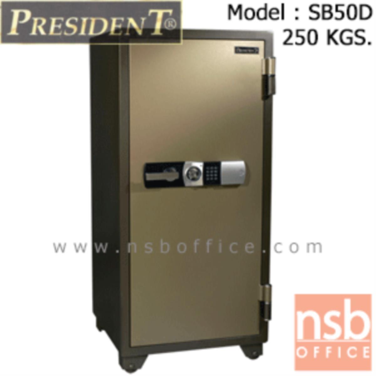 F05A015:ตู้เซฟนิรภัยชนิดดิจิตอล 250 กก.  รุ่น PRESIDENT-SB50D   มี 1 กุญแจ 1 รหัส (รหัสใช้กดหน้าตู้)