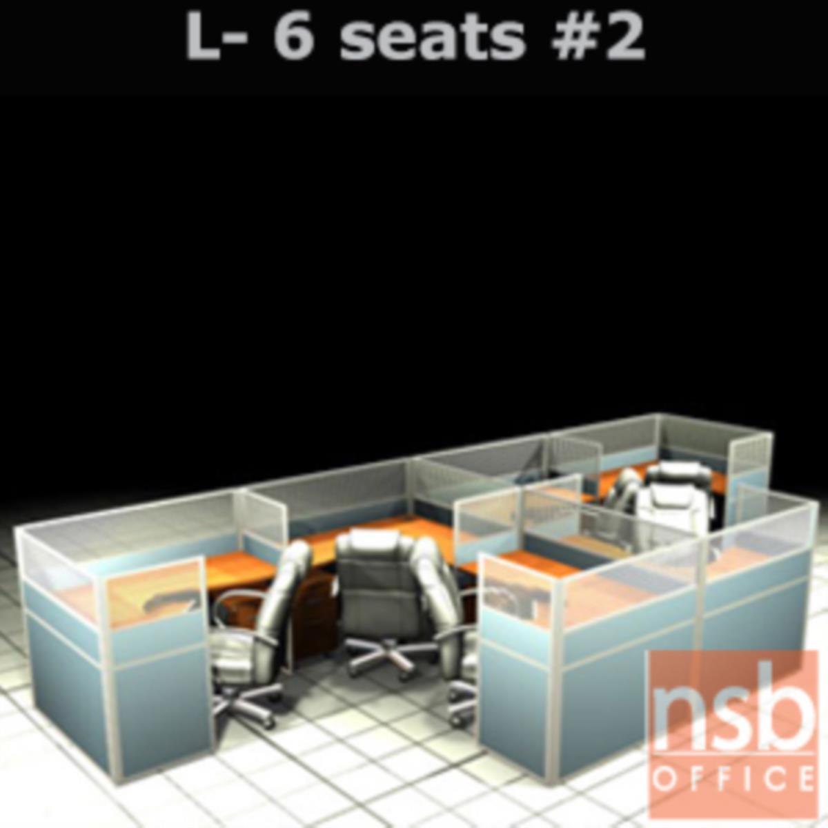 A04A118:ชุดโต๊ะทำงานกลุ่มตัวแอล 6 ที่นั่ง   ขนาด 610W*276D cm. พร้อมพาร์ทิชั่นครึ่งกระจกขัดลาย