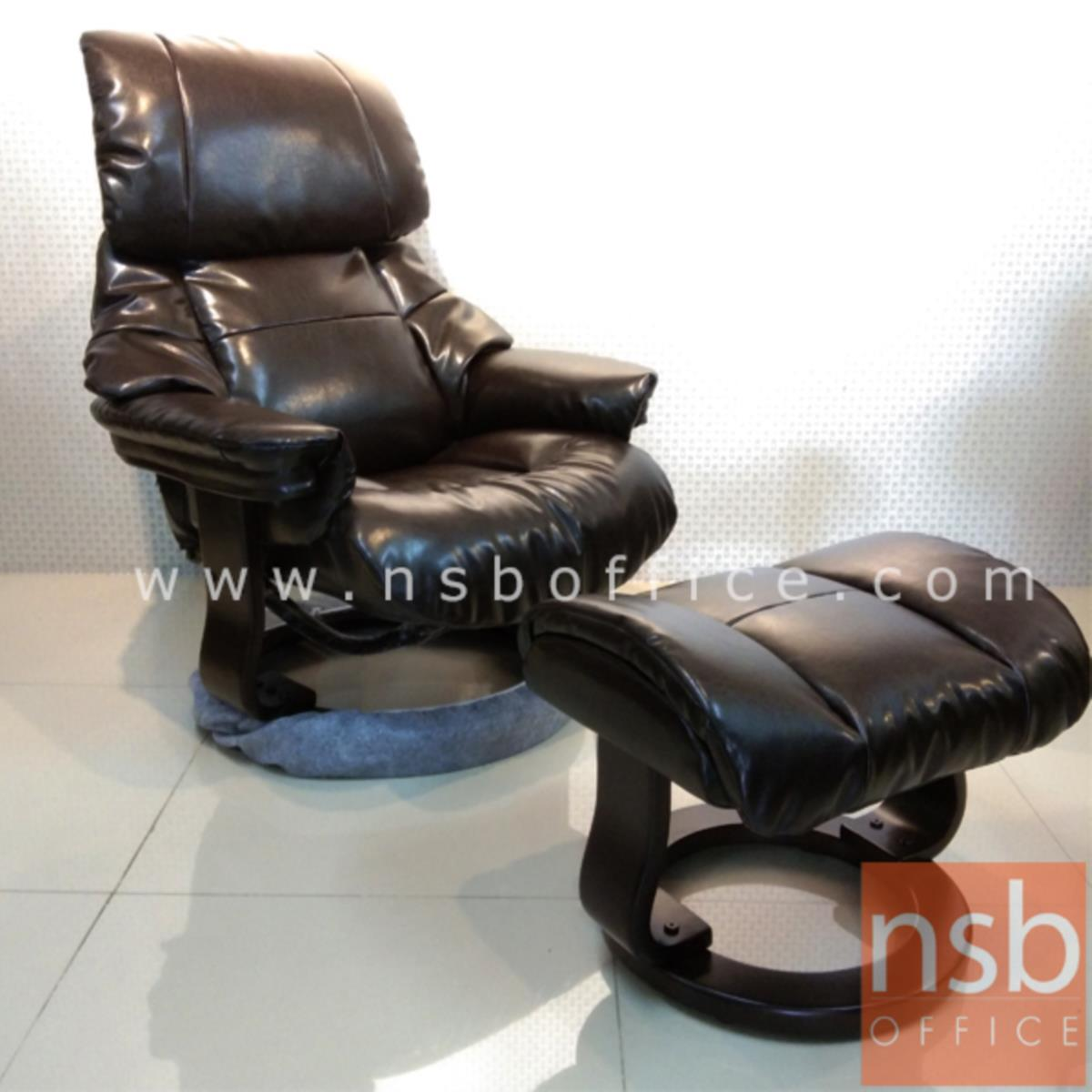 B15A027:เก้าอี้พักผ่อนหนังไบแคส  รุ่น Ritchie (ริตชี) ขนาด 80W cm. พร้อมที่วางเท้า